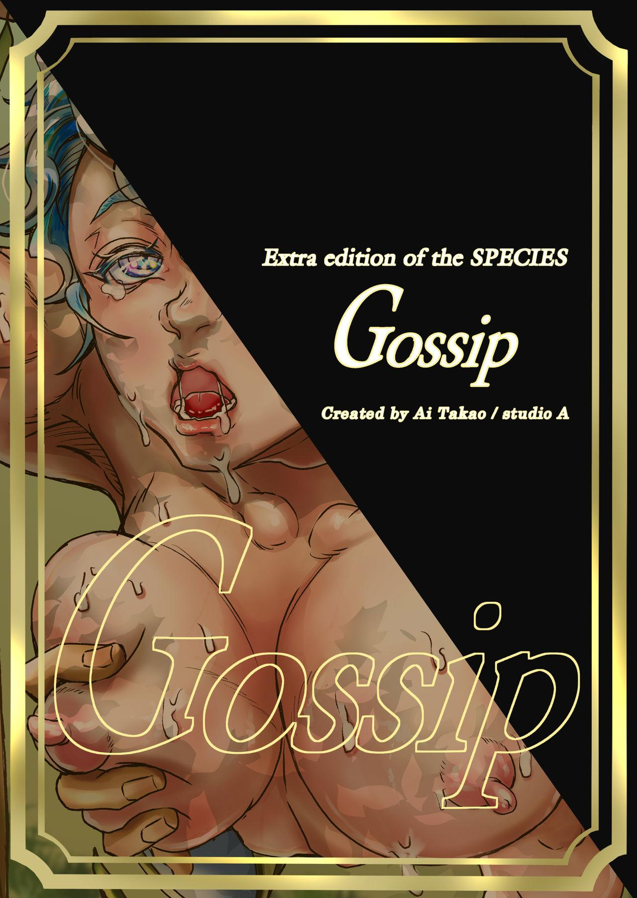 Gossip 1 ~Extra edition of the SPECIES 42