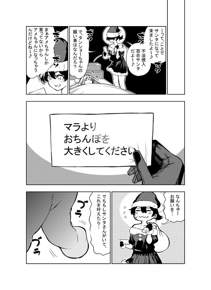 Futanari no Elf 51