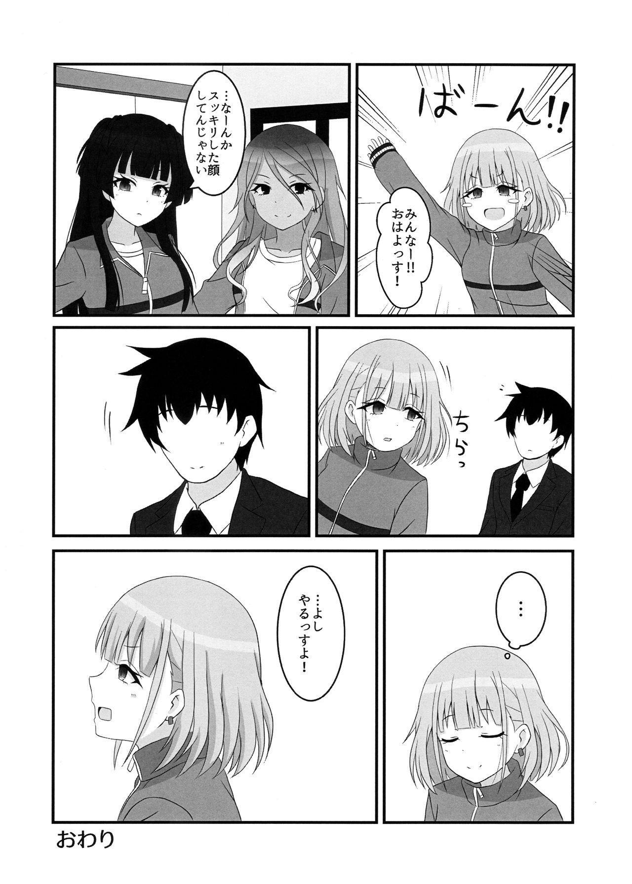 Asahi ga mata noboru 17