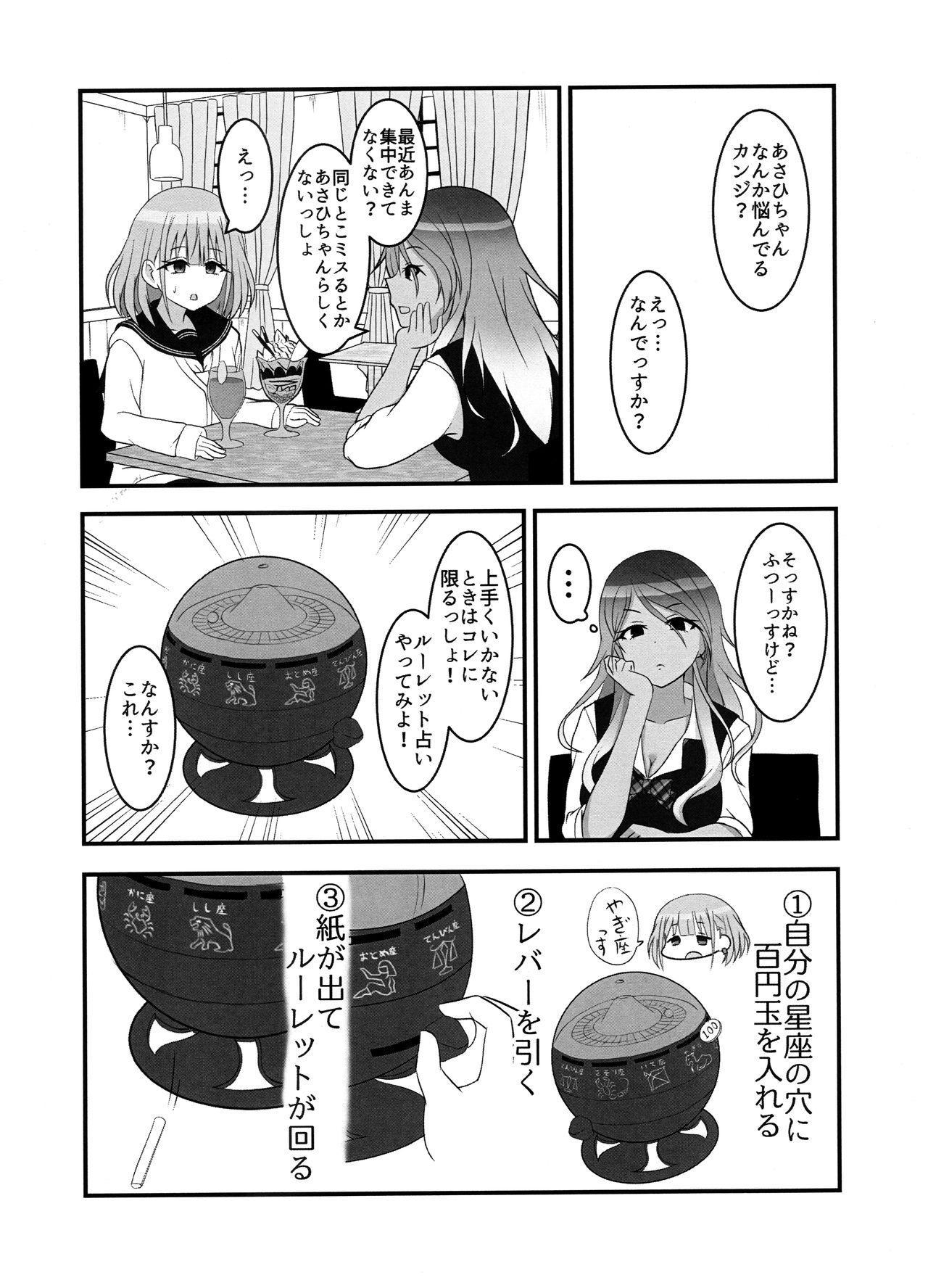Asahi ga mata noboru 4