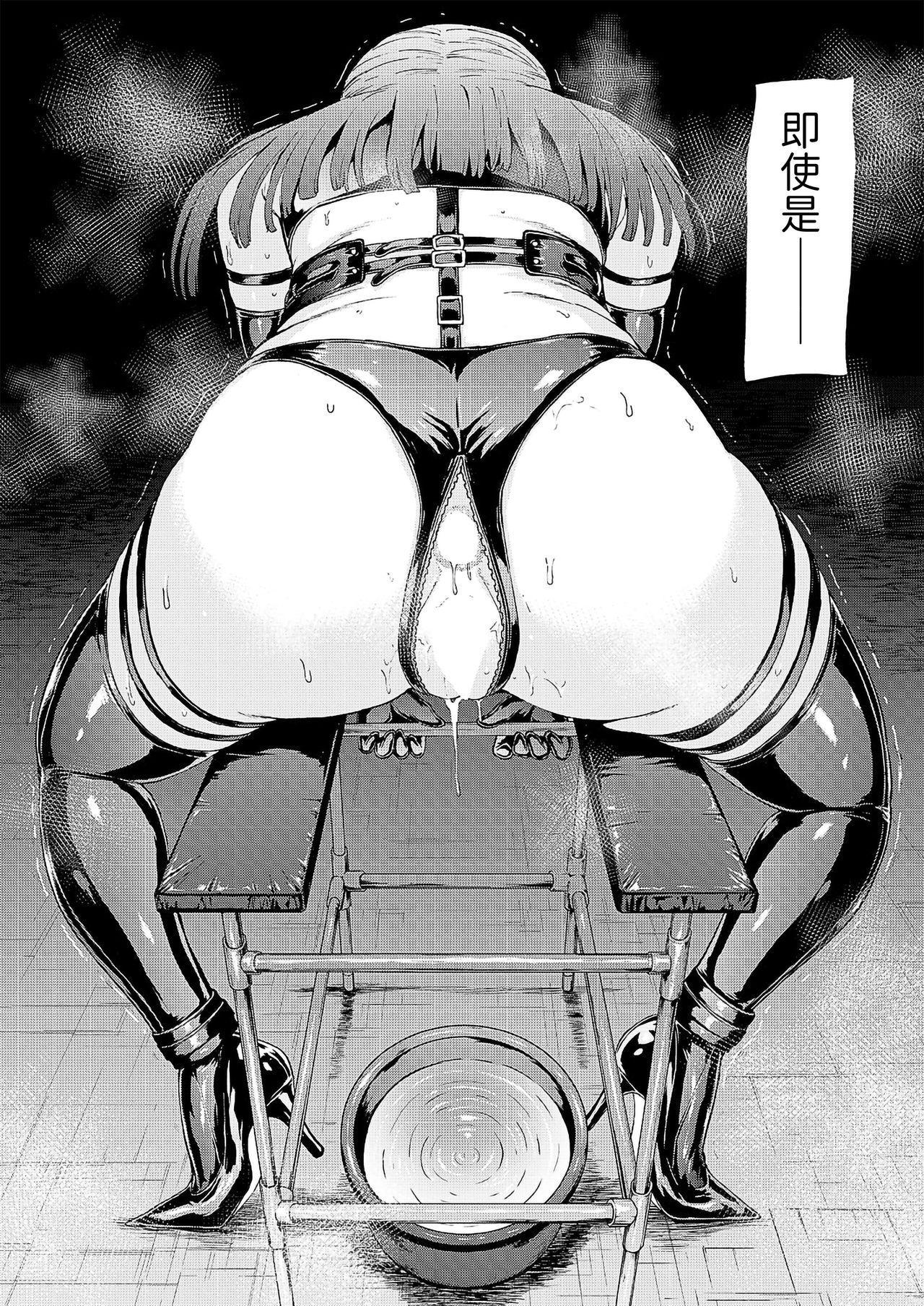 Yami Seito Kaichou Ch. 3 9