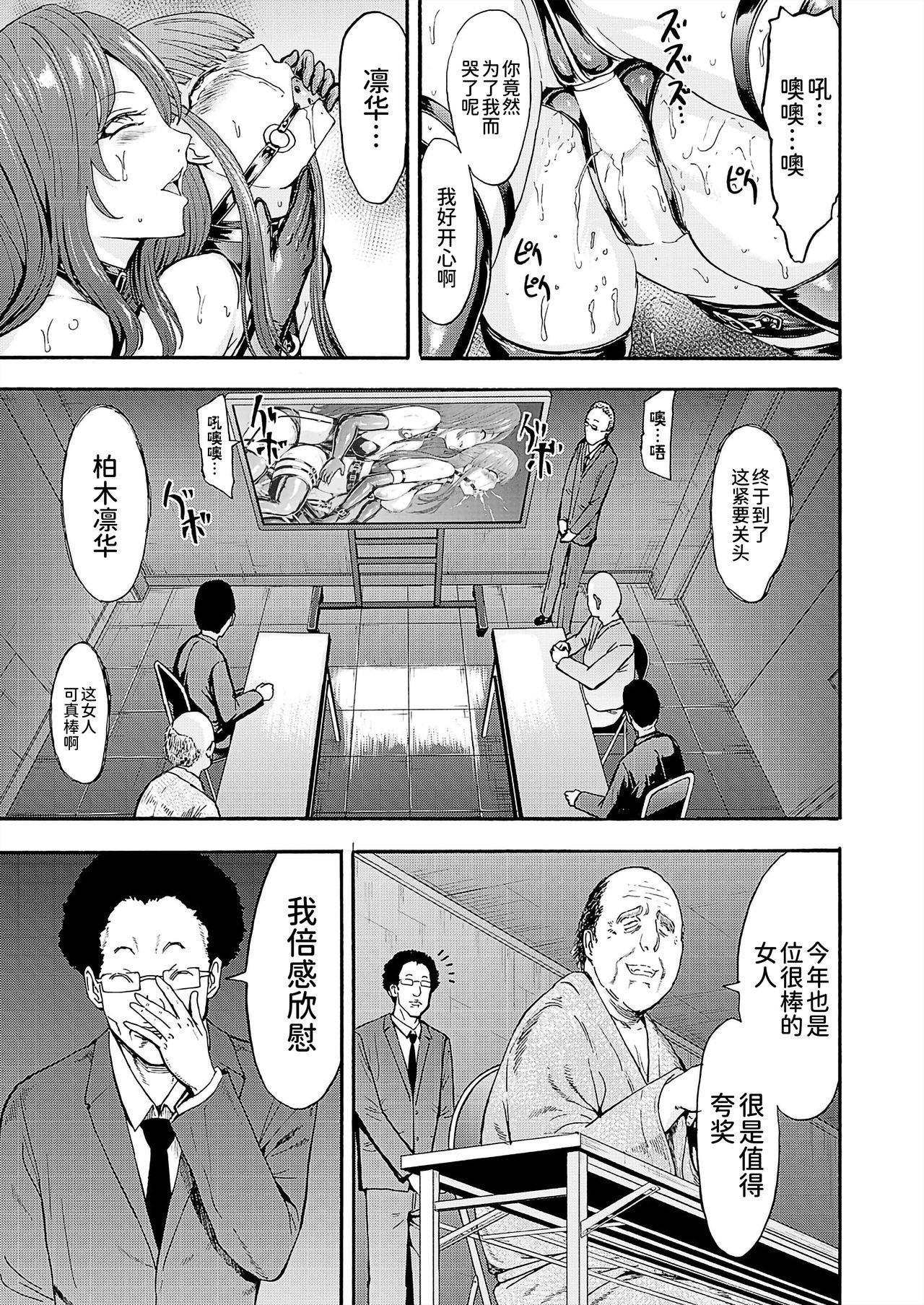 Yami Seito Kaichou Ch. 3 14