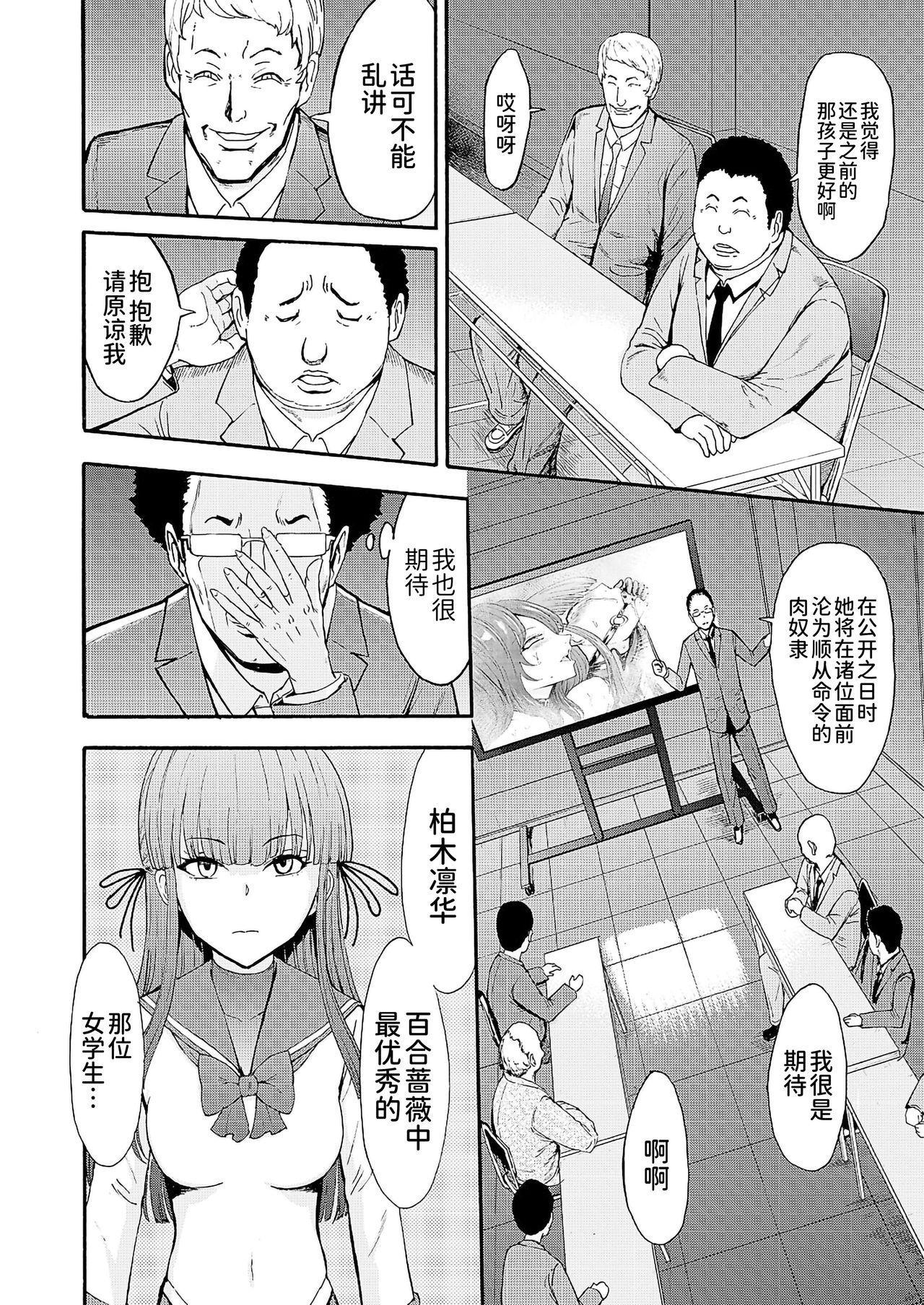 Yami Seito Kaichou Ch. 3 15