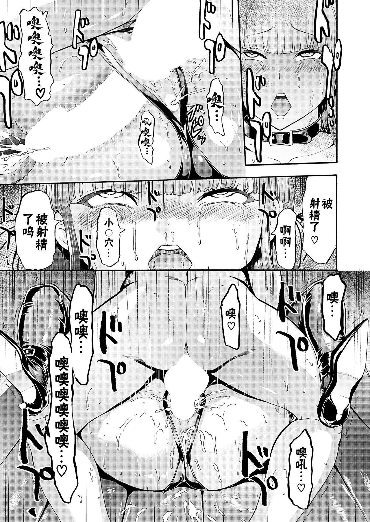 Yami Seito Kaichou Ch. 3 30