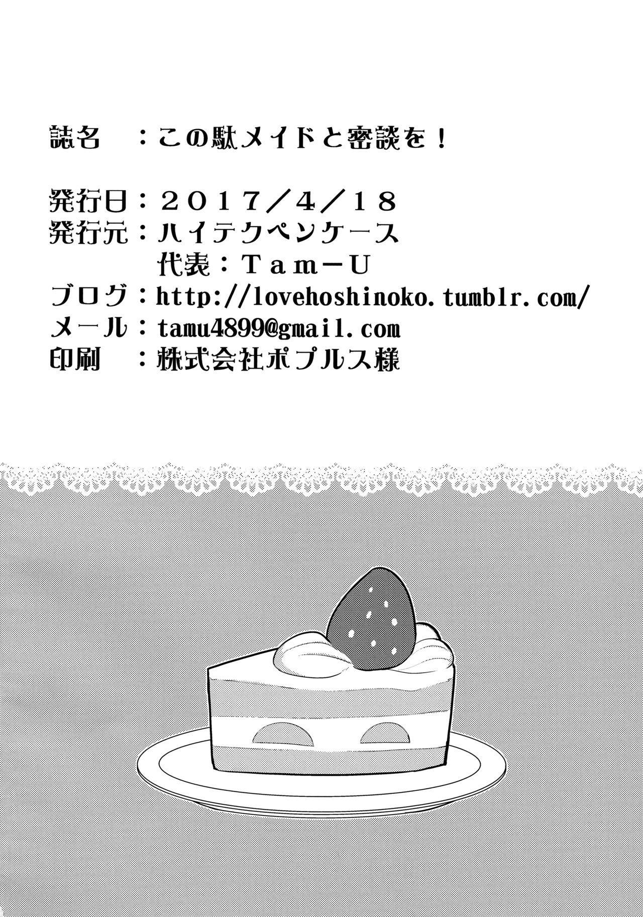 Kono Da-Maid to Mitsudan o! | Private Talk With a Failure Maid! 24