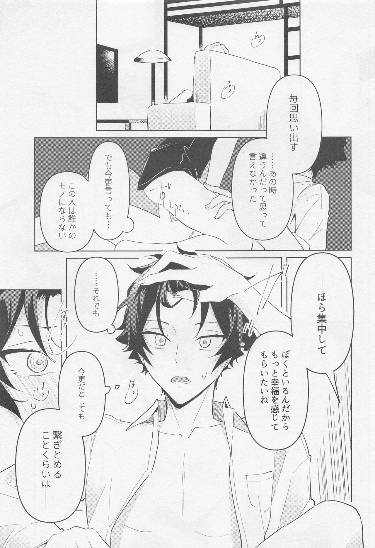 Tasogare no Yuukaiten + Omake Paper 9