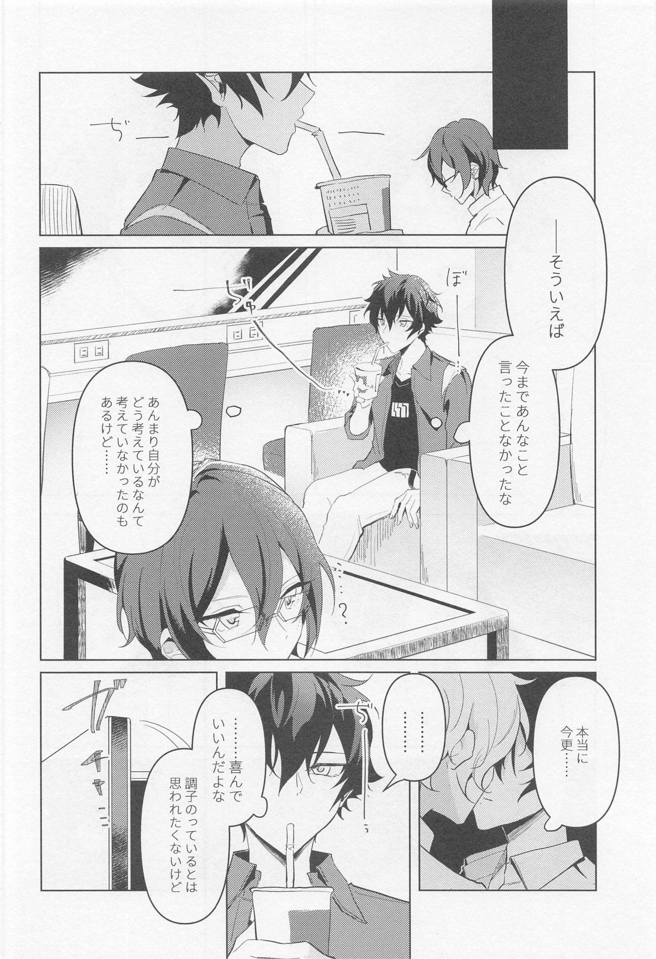 Tasogare no Yuukaiten + Omake Paper 12