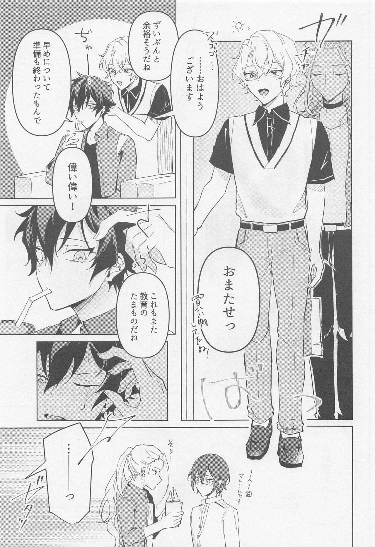 Tasogare no Yuukaiten + Omake Paper 13