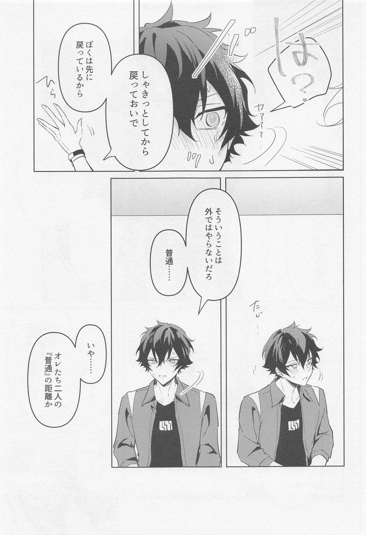 Tasogare no Yuukaiten + Omake Paper 17