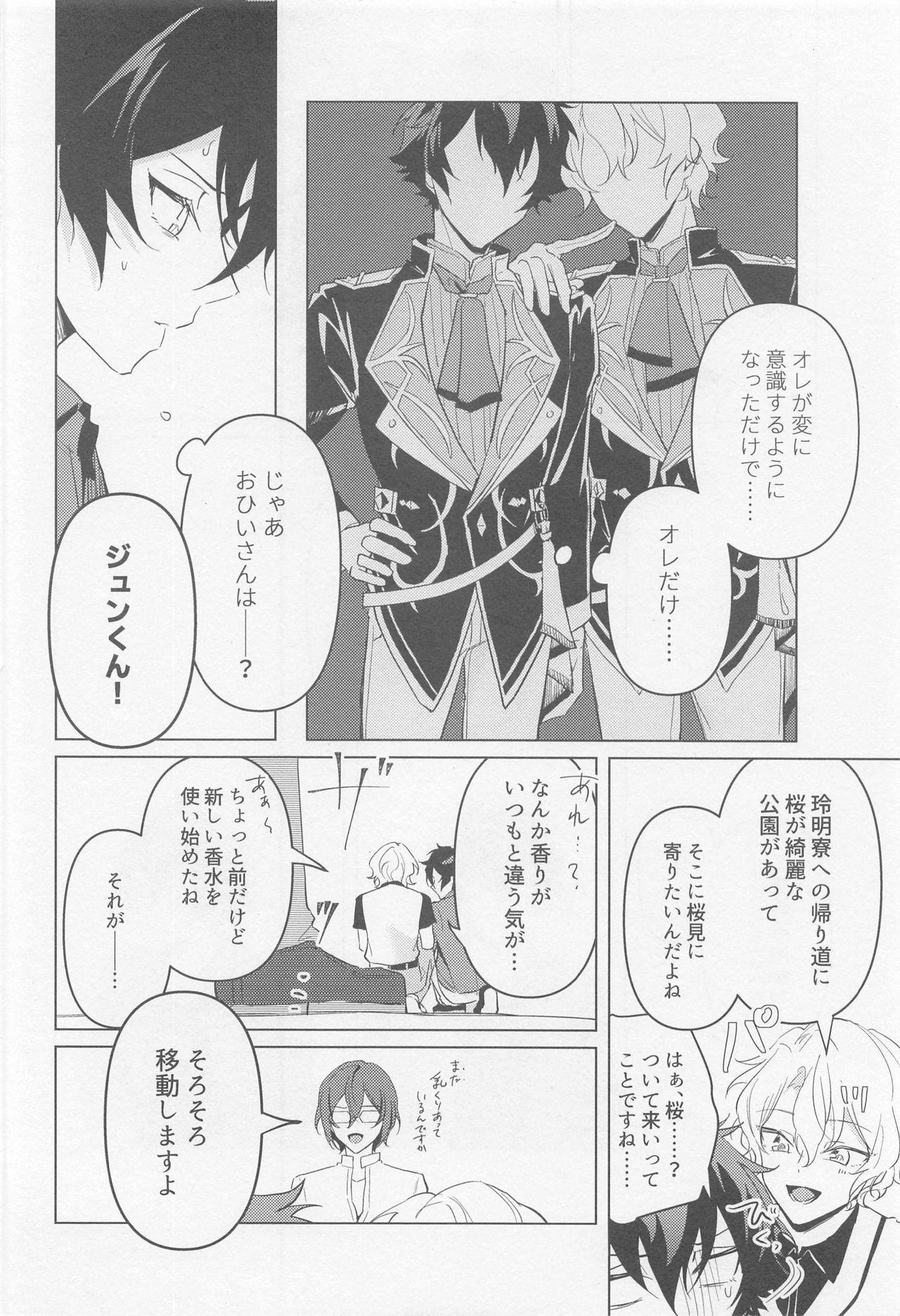 Tasogare no Yuukaiten + Omake Paper 18