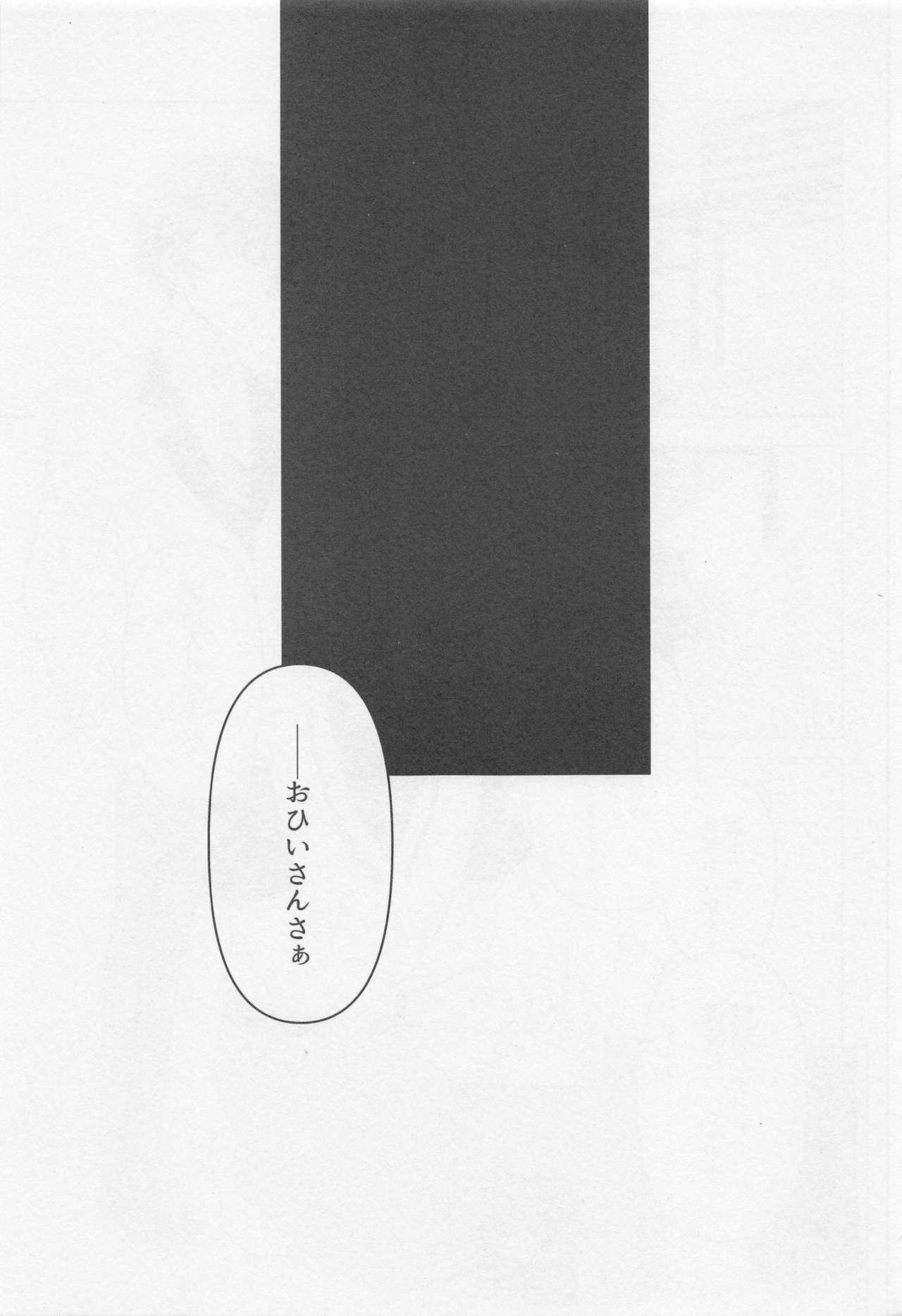 Tasogare no Yuukaiten + Omake Paper 1