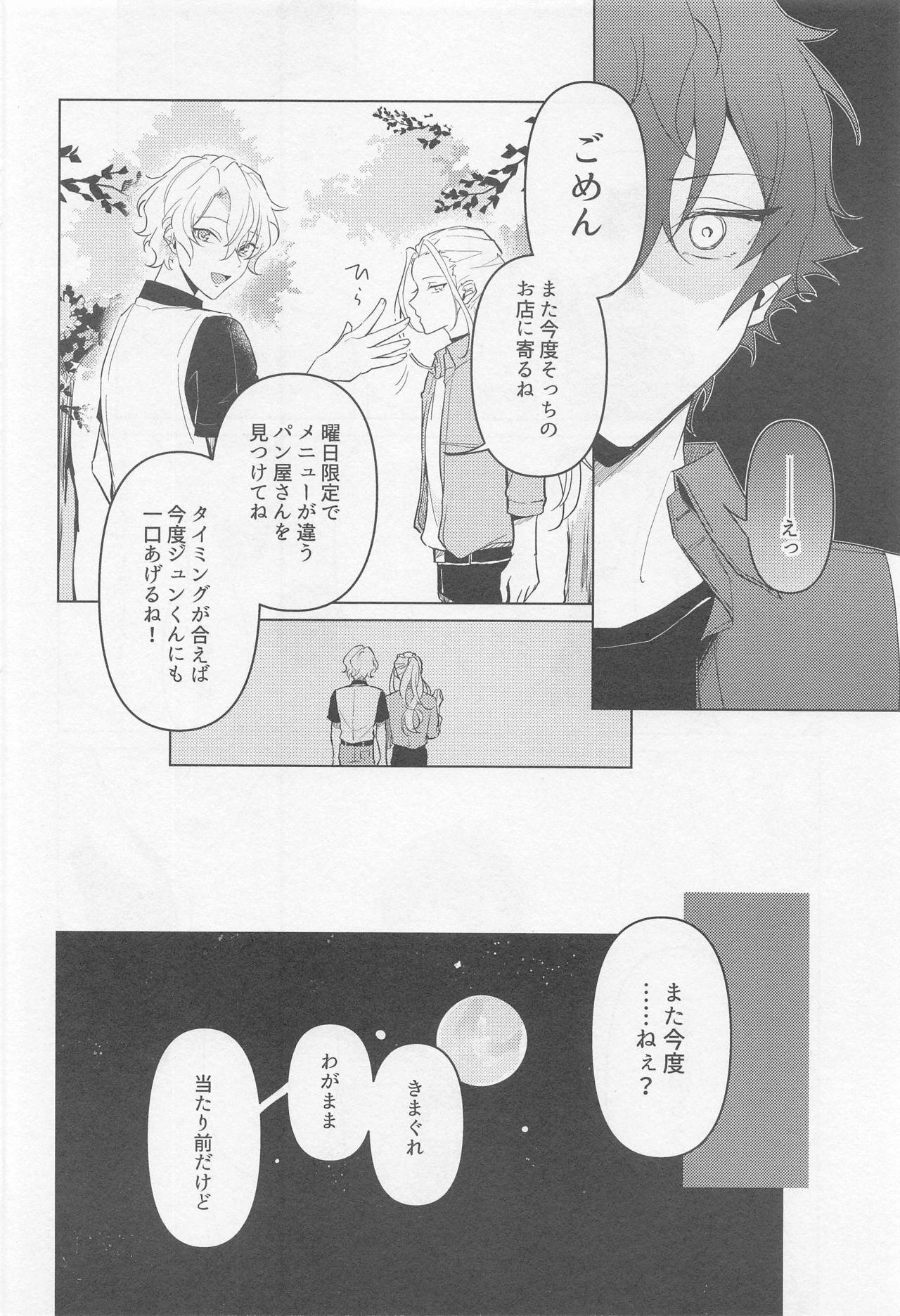 Tasogare no Yuukaiten + Omake Paper 20