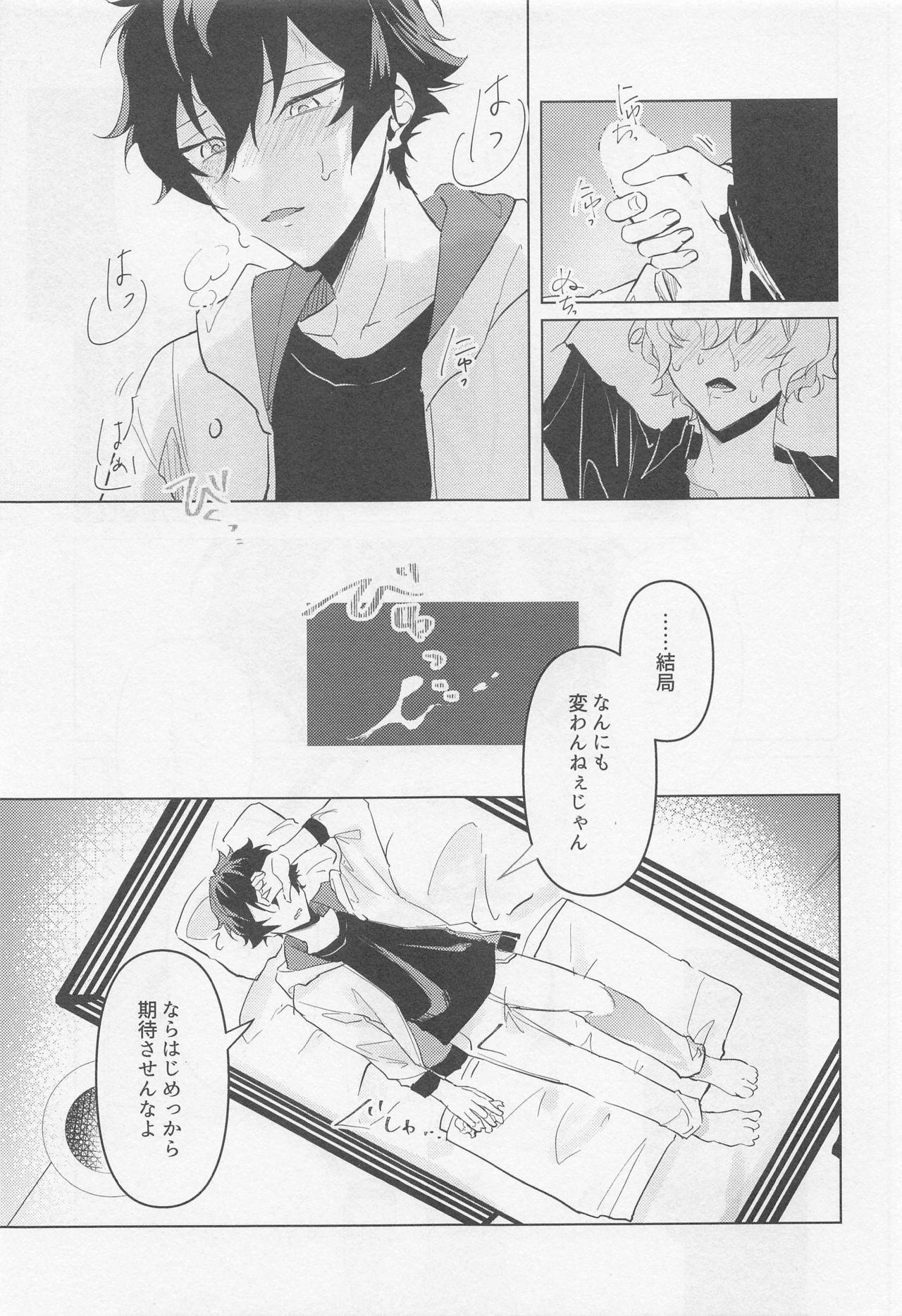 Tasogare no Yuukaiten + Omake Paper 21