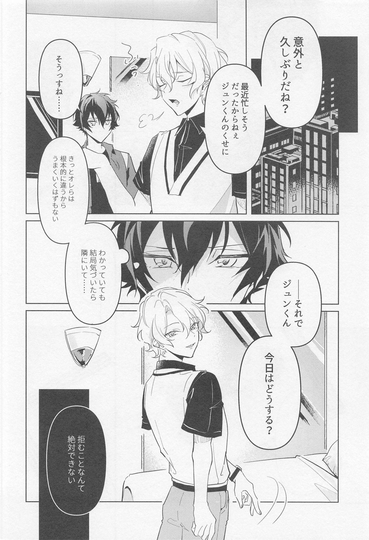 Tasogare no Yuukaiten + Omake Paper 22