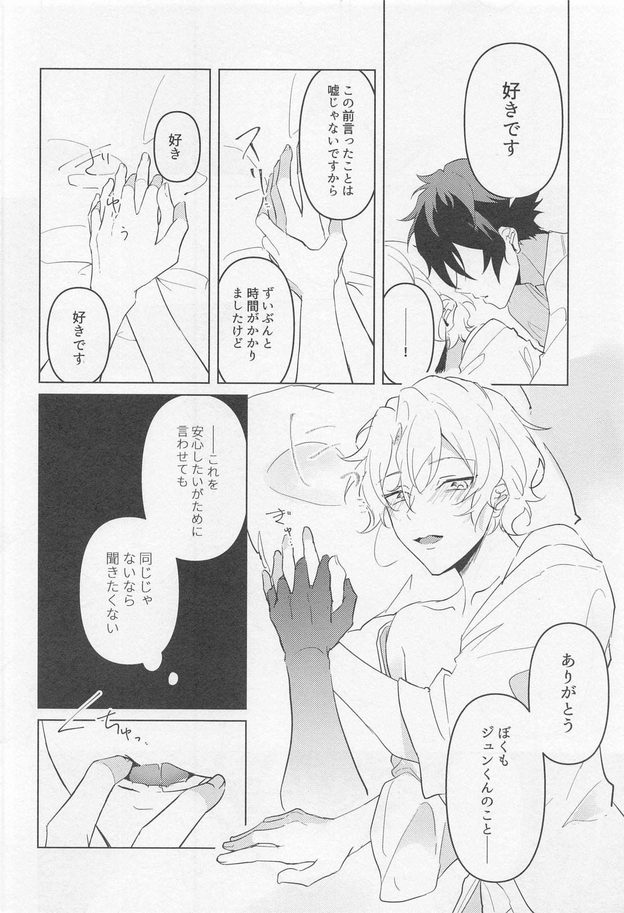 Tasogare no Yuukaiten + Omake Paper 26