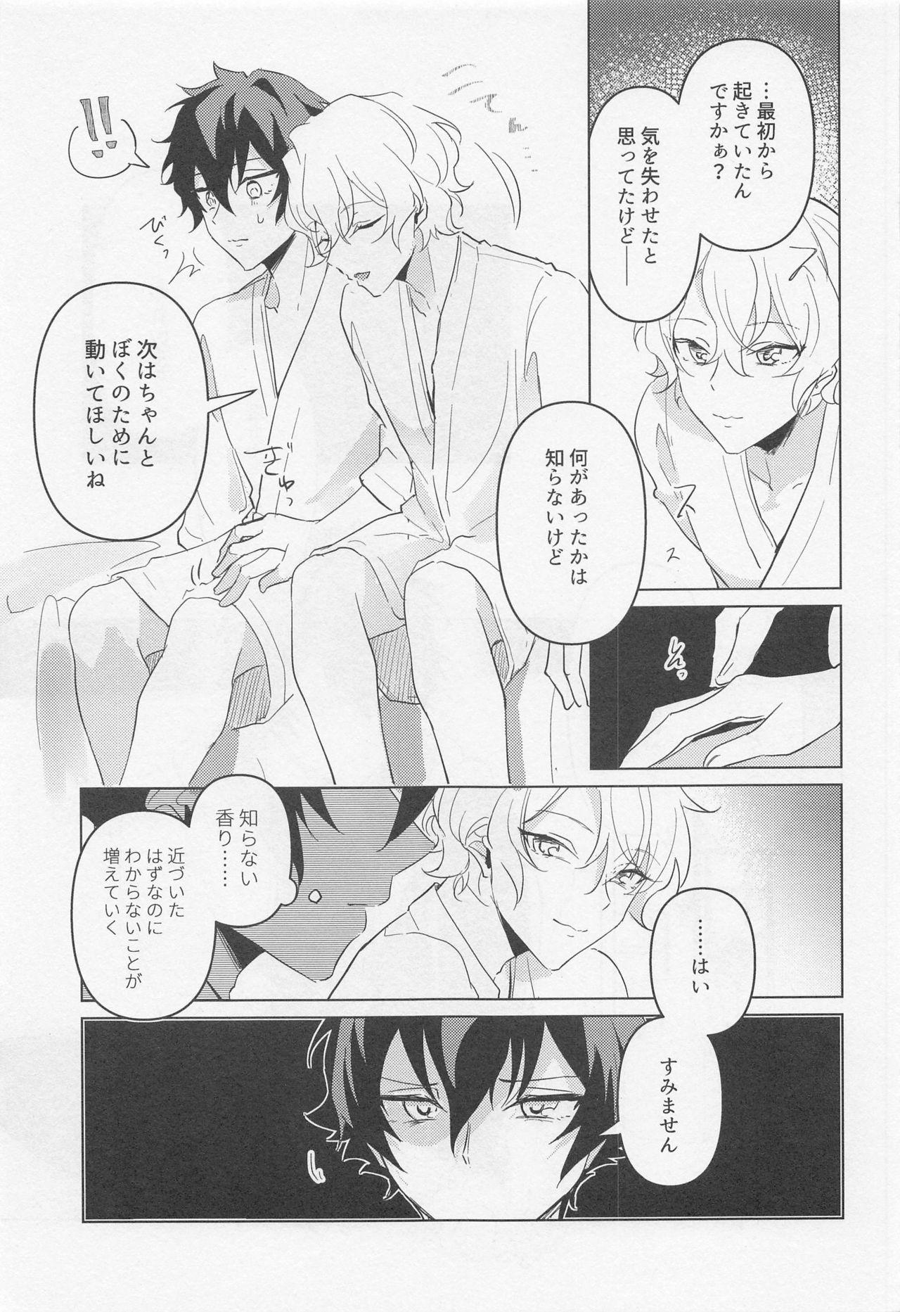Tasogare no Yuukaiten + Omake Paper 33