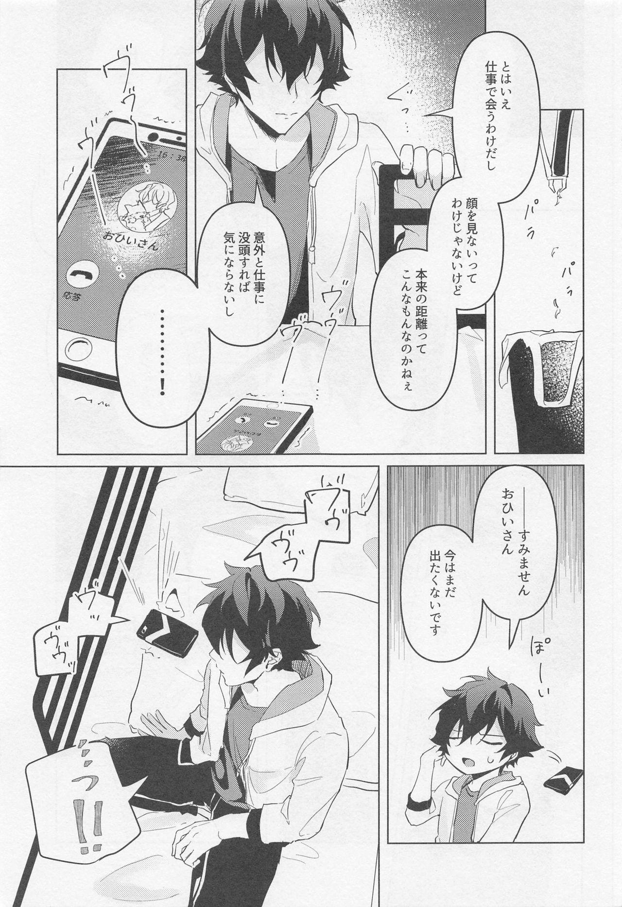 Tasogare no Yuukaiten + Omake Paper 35