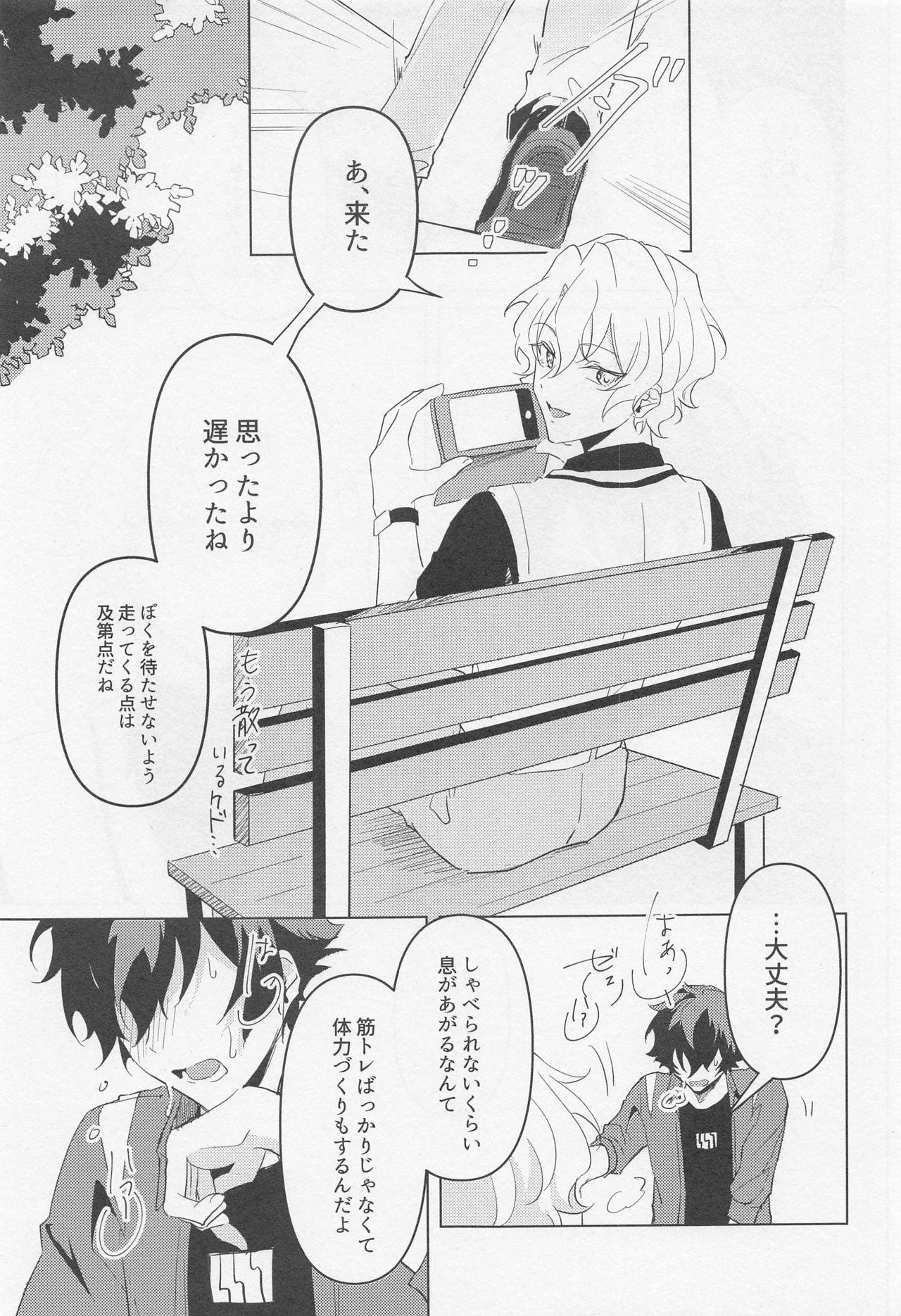 Tasogare no Yuukaiten + Omake Paper 37