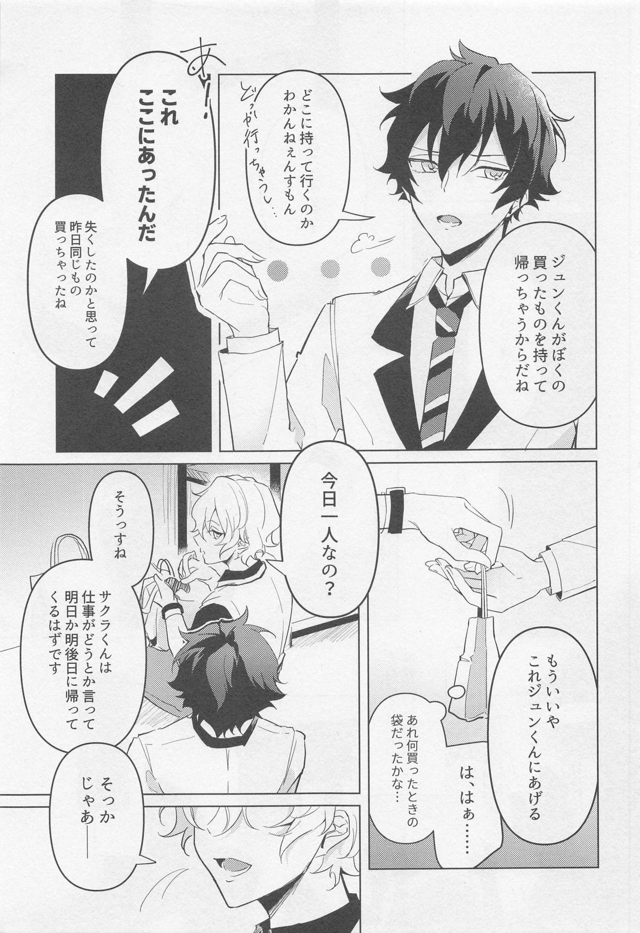 Tasogare no Yuukaiten + Omake Paper 3