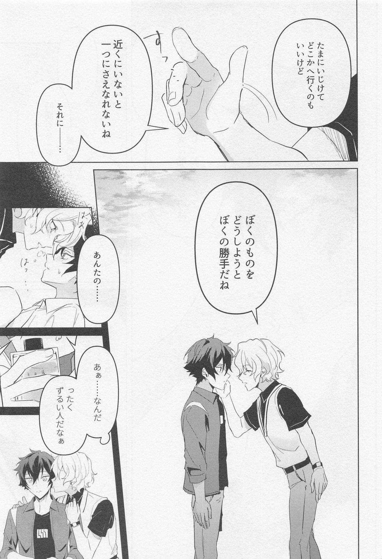 Tasogare no Yuukaiten + Omake Paper 41