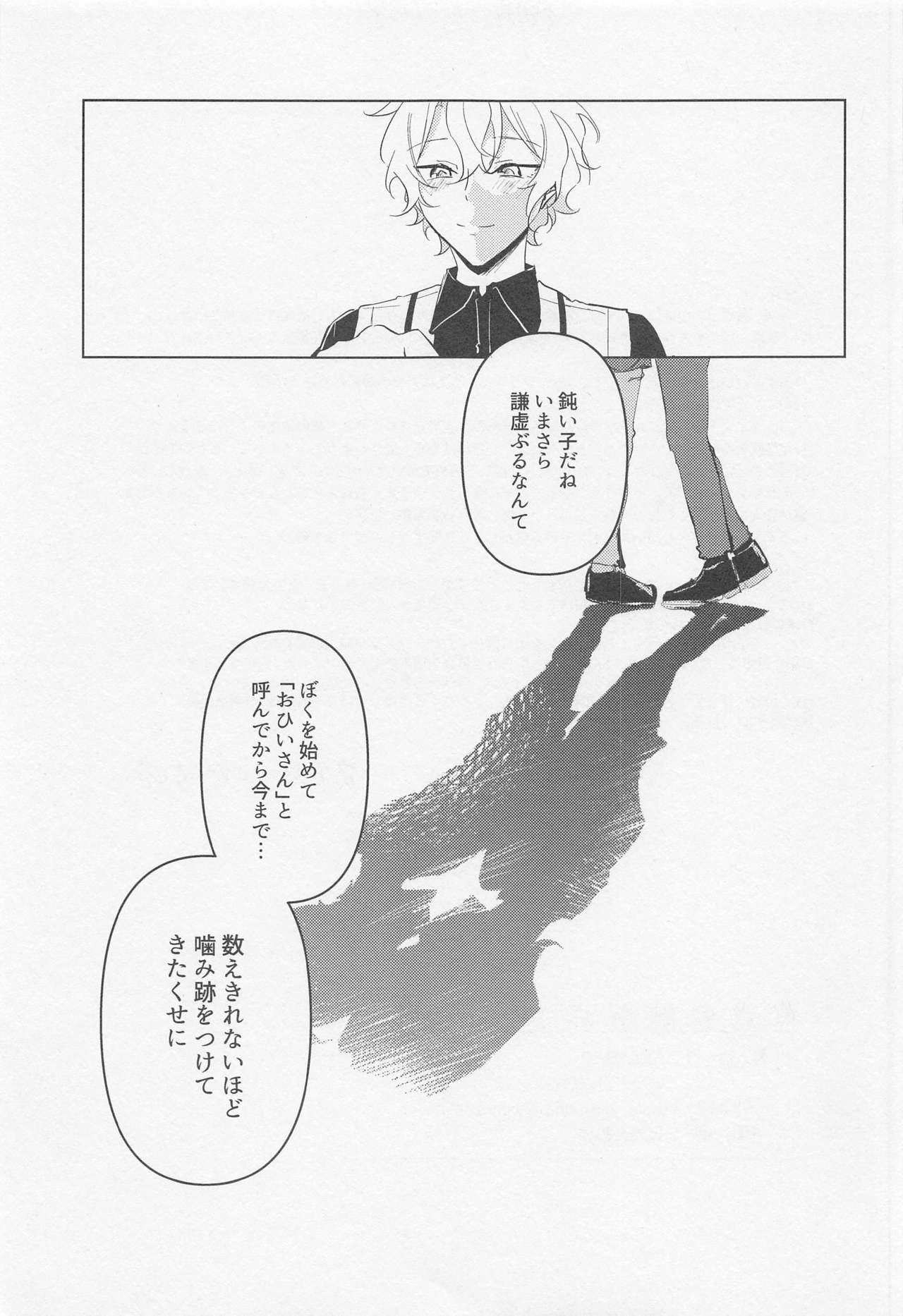 Tasogare no Yuukaiten + Omake Paper 43