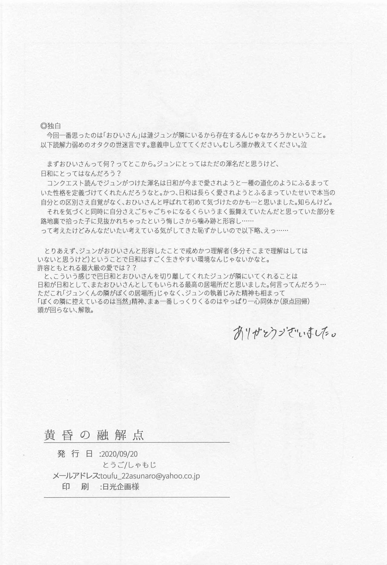 Tasogare no Yuukaiten + Omake Paper 44