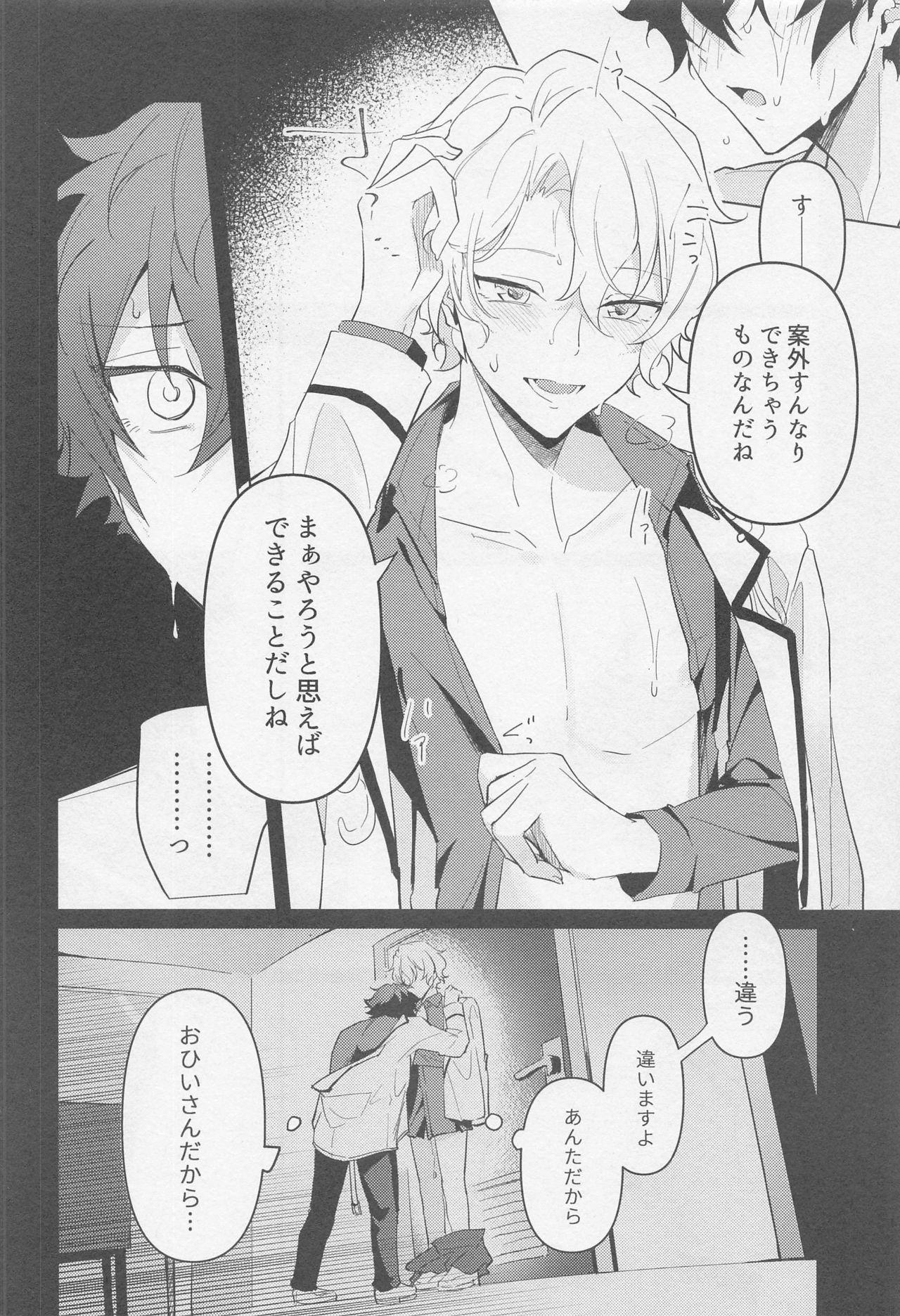 Tasogare no Yuukaiten + Omake Paper 8