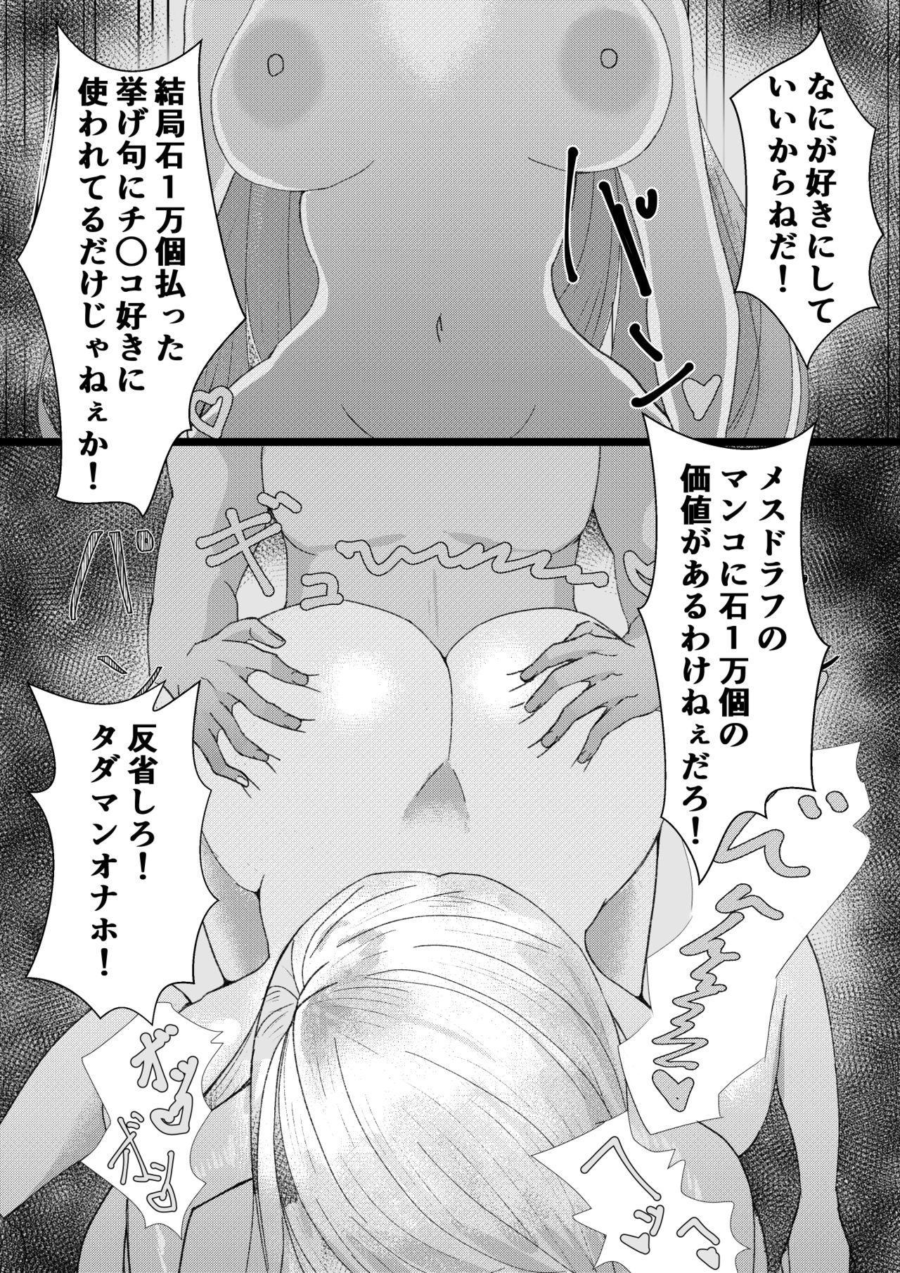 今更古戦場おつかれ漫画 2