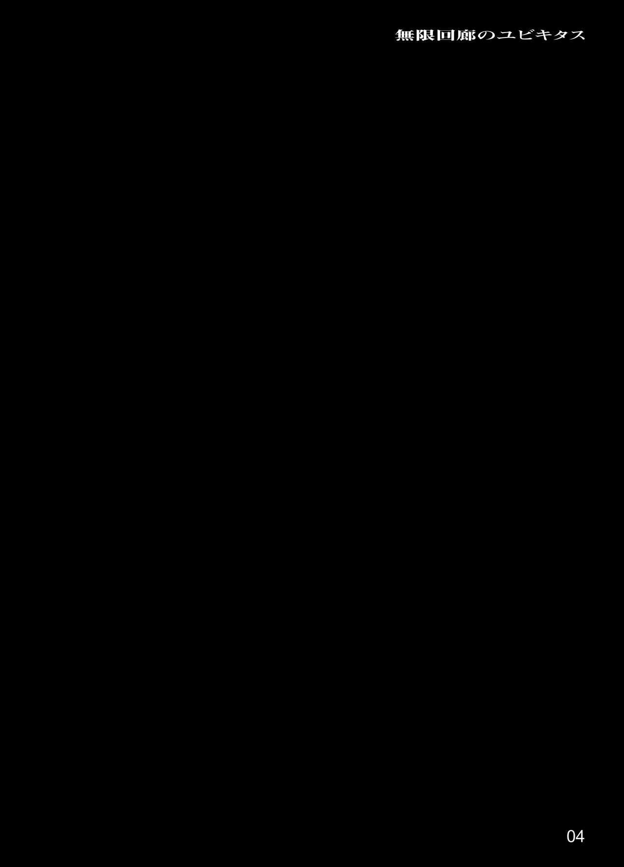 Mugen Kairou no Ubiquitous 3