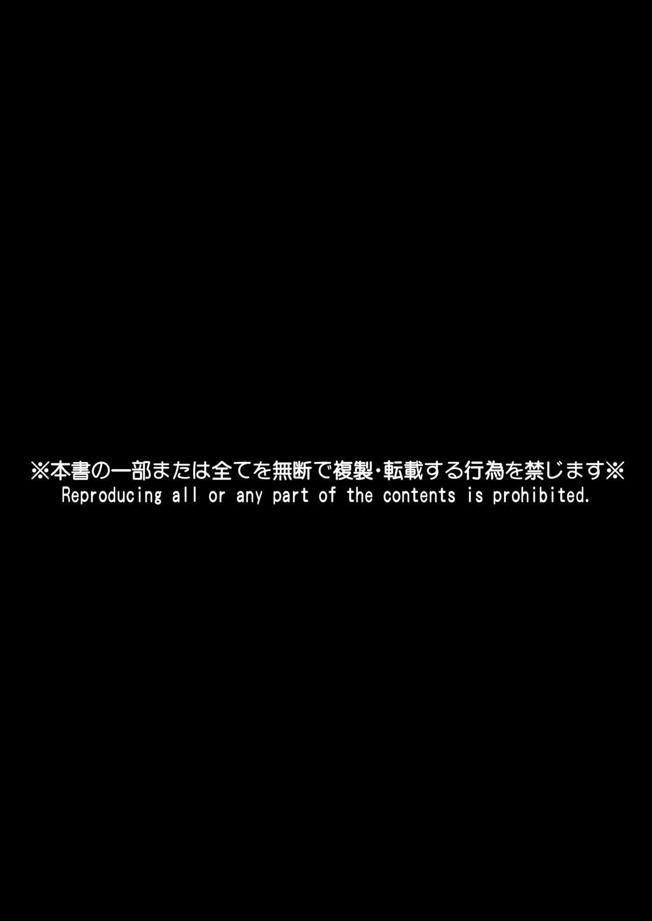 Onee-sama, Kore ga Hoshiino 1