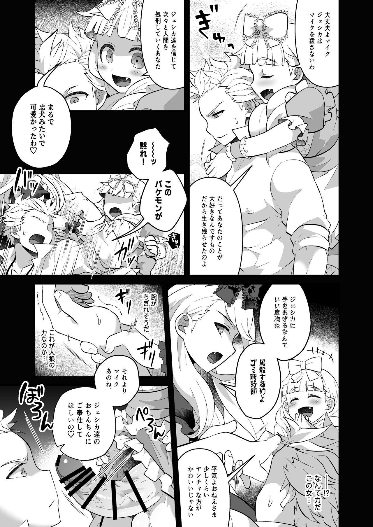 Onee-sama, Kore ga Hoshiino 4