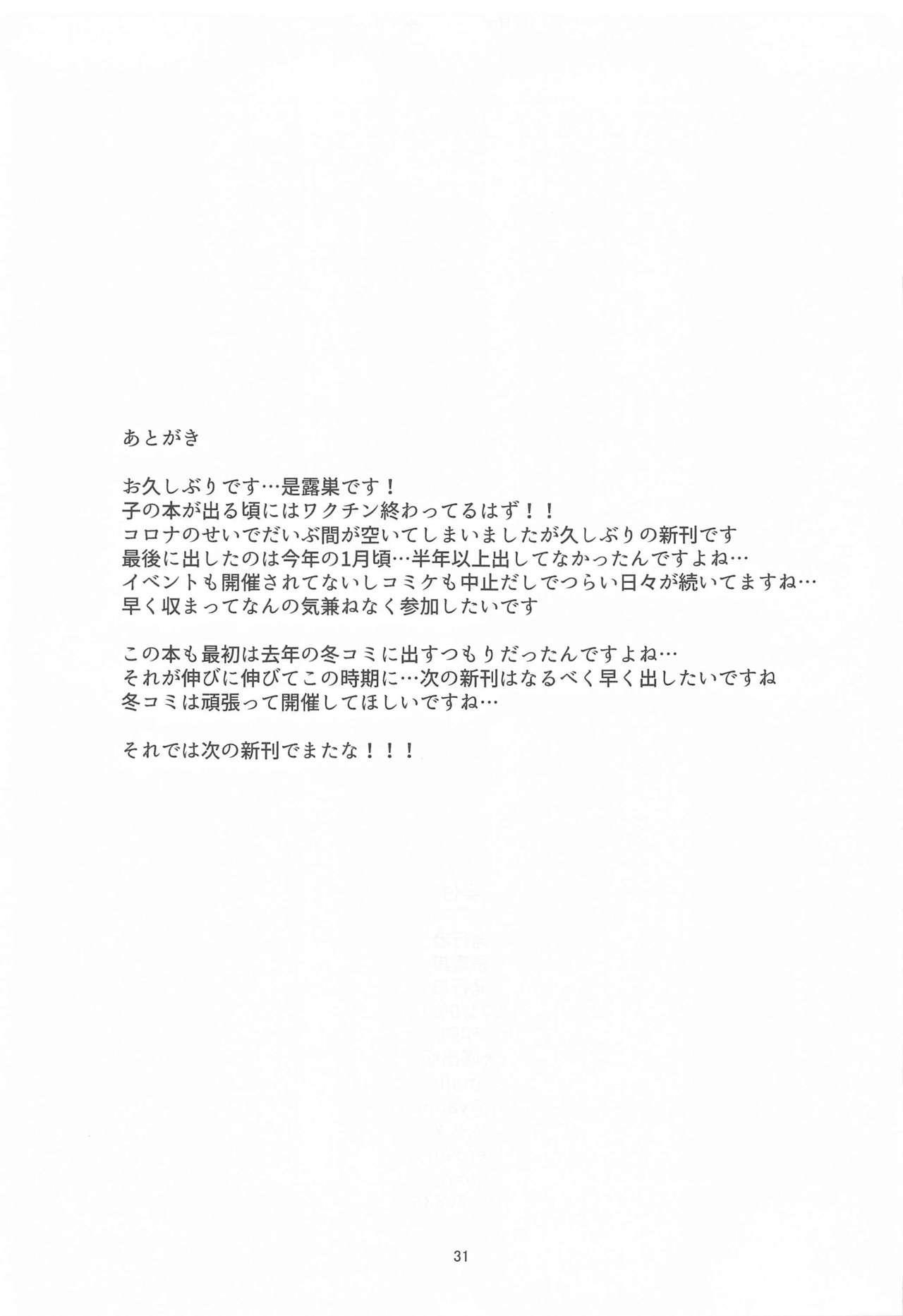 Hebigami-sama wa Ecchi ga Shitai 29