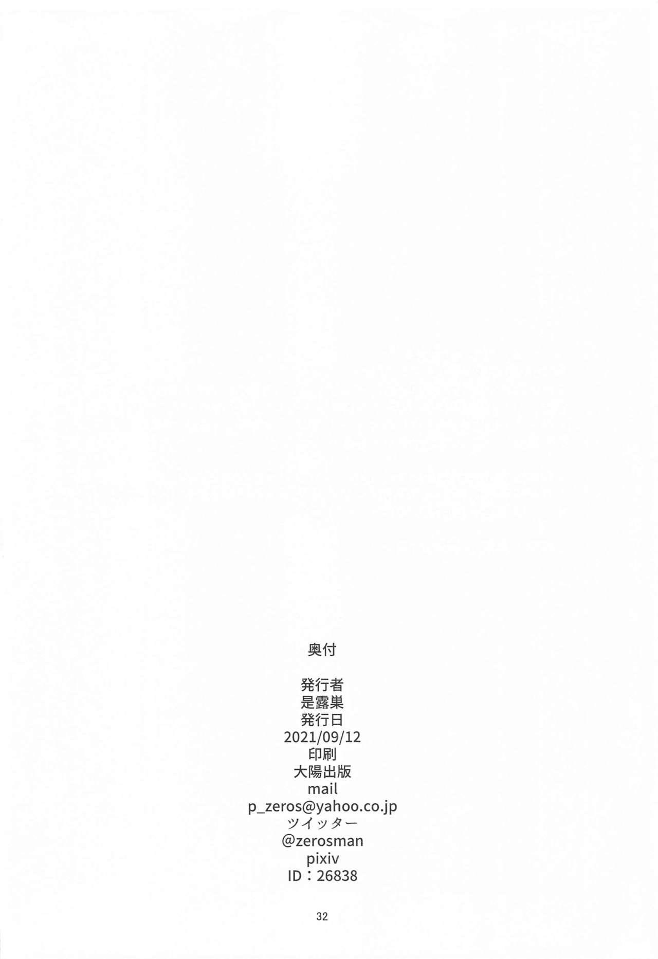 Hebigami-sama wa Ecchi ga Shitai 30