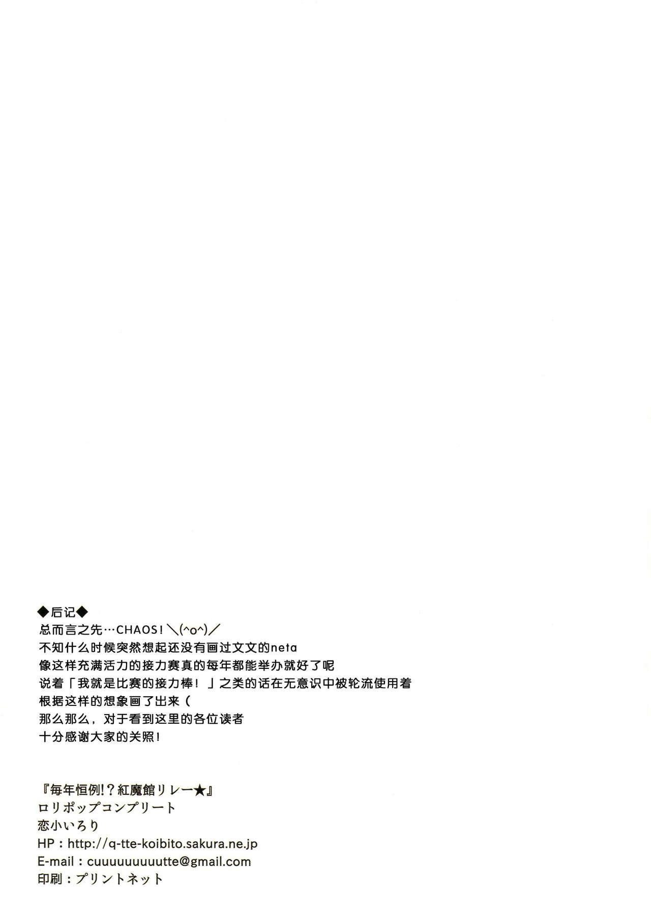 Maitoshi Kourei!? Koumakan Relay★ 14
