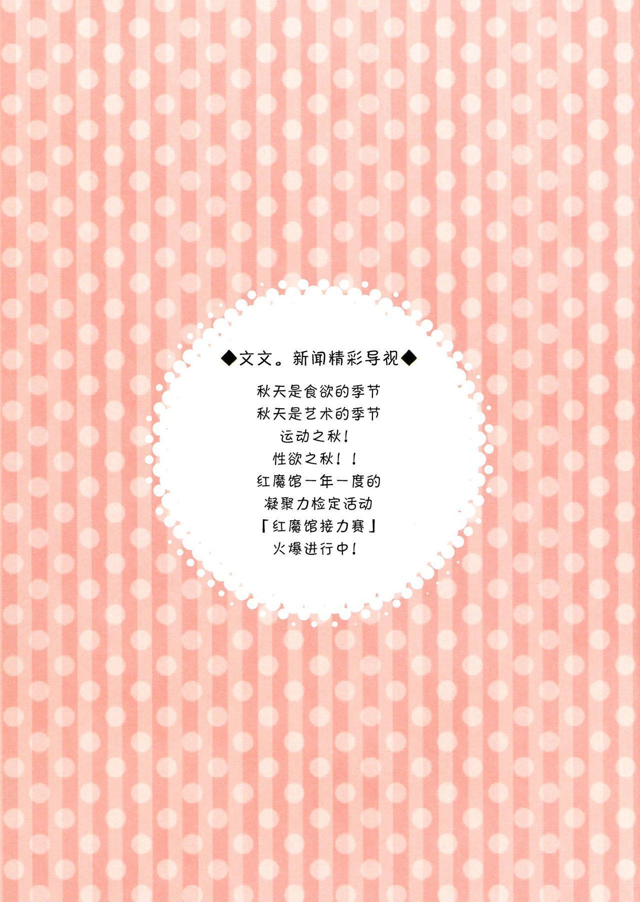 Maitoshi Kourei!? Koumakan Relay★ 2