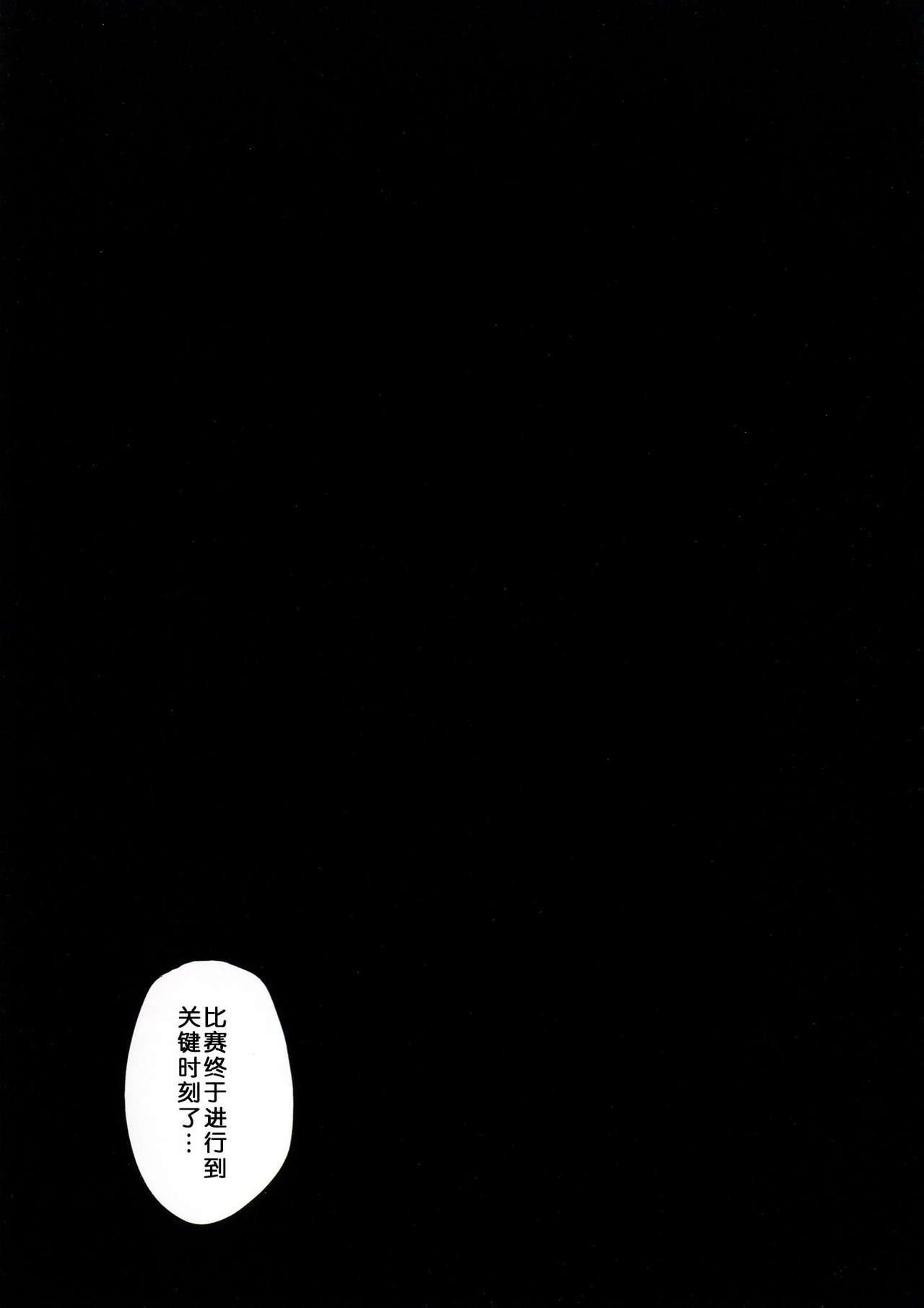 Maitoshi Kourei!? Koumakan Relay★ 8