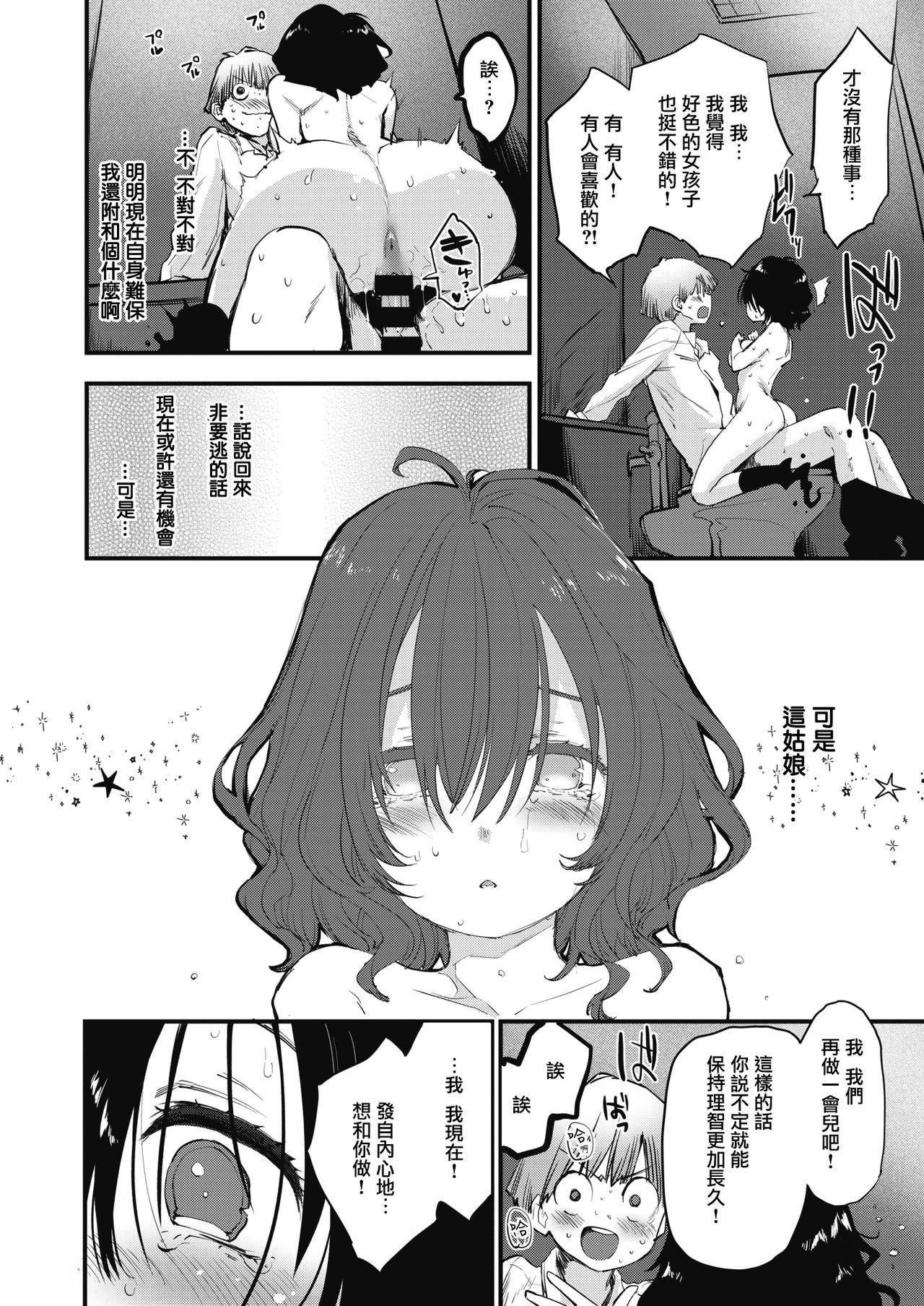 Toilet no Saseko-san | 厕所里的'让我做'同学 16