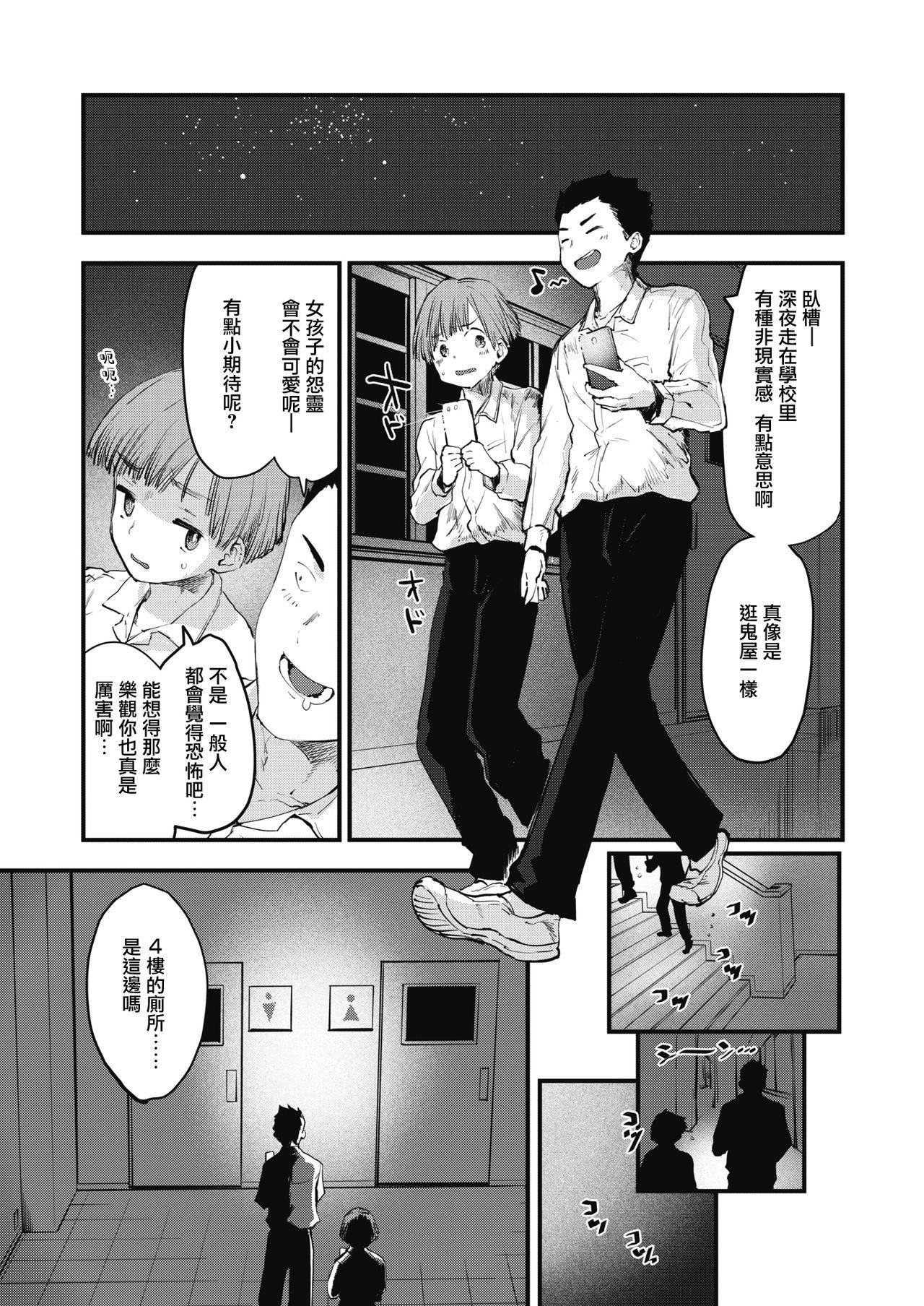 Toilet no Saseko-san | 厕所里的'让我做'同学 3