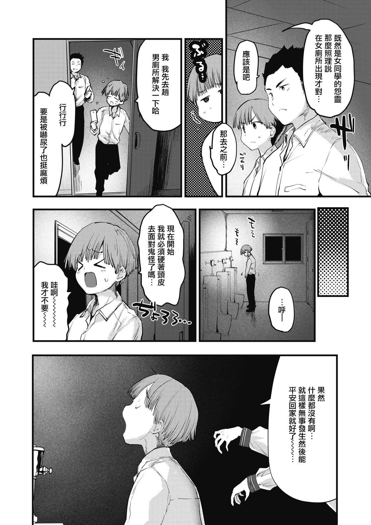 Toilet no Saseko-san | 厕所里的'让我做'同学 4