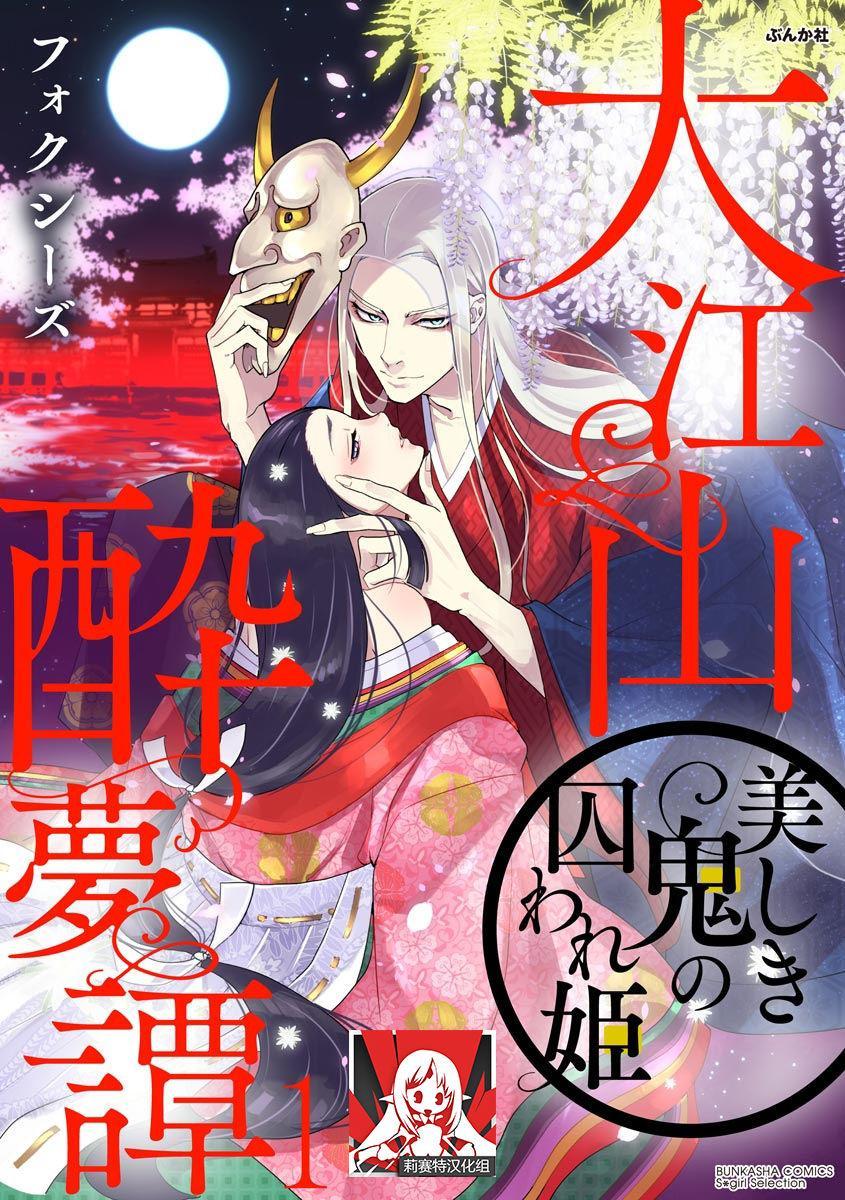 Oeyama suimutan utsukushiki oni no toraware hime | 大江山醉夢逸話 美麗的鬼與被囚禁的公主 Ch. 1-8 0