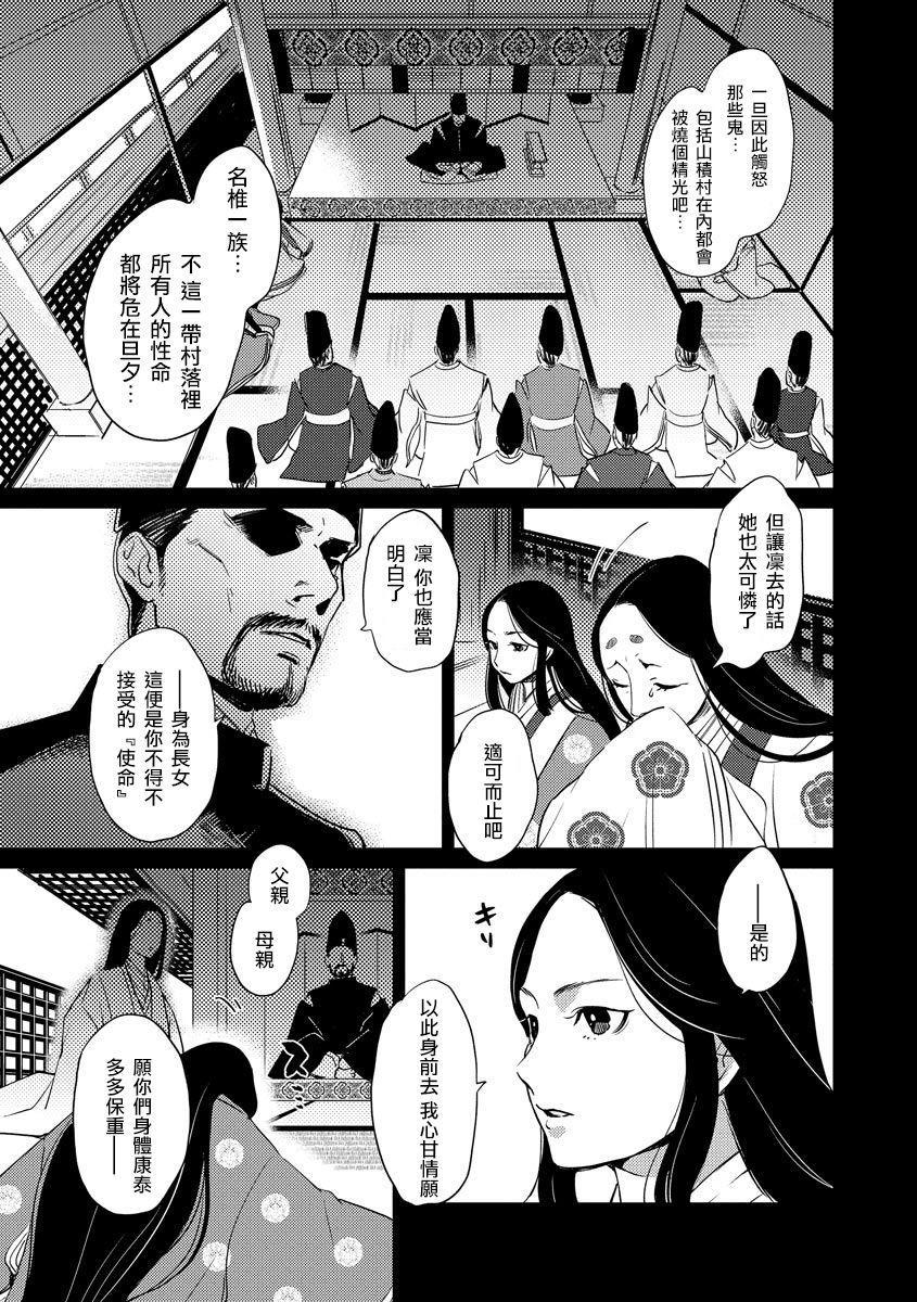 Oeyama suimutan utsukushiki oni no toraware hime | 大江山醉夢逸話 美麗的鬼與被囚禁的公主 Ch. 1-8 9