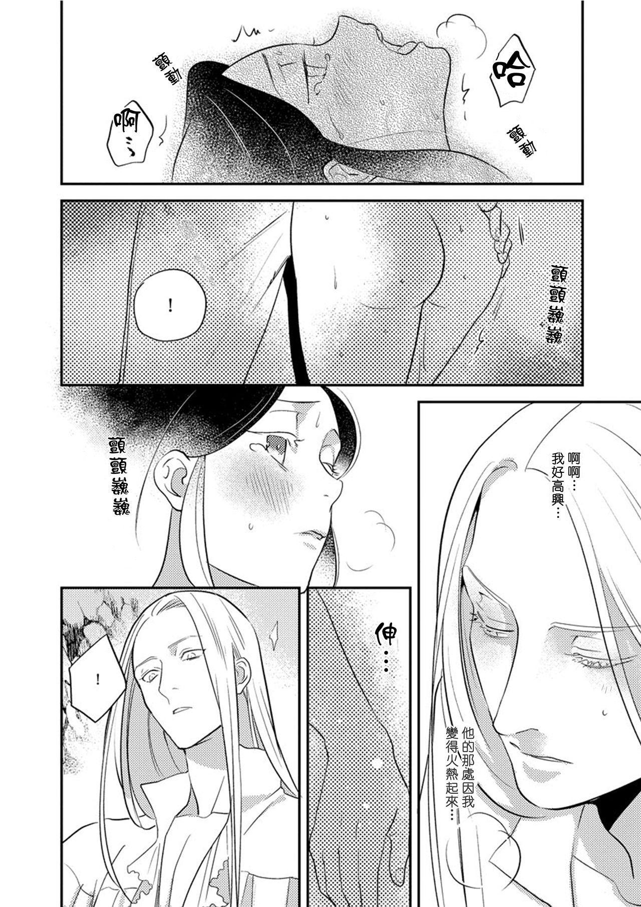Oeyama suimutan utsukushiki oni no toraware hime | 大江山醉夢逸話 美麗的鬼與被囚禁的公主 Ch. 1-8 99