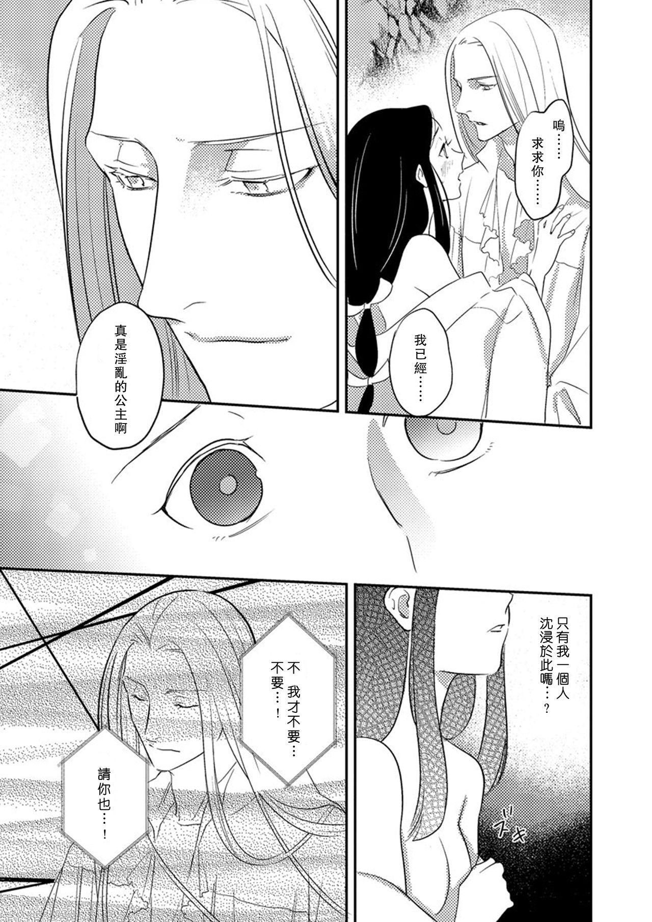 Oeyama suimutan utsukushiki oni no toraware hime | 大江山醉夢逸話 美麗的鬼與被囚禁的公主 Ch. 1-8 100