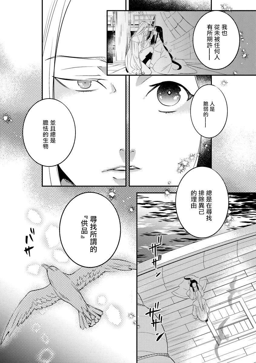 Oeyama suimutan utsukushiki oni no toraware hime | 大江山醉夢逸話 美麗的鬼與被囚禁的公主 Ch. 1-8 107