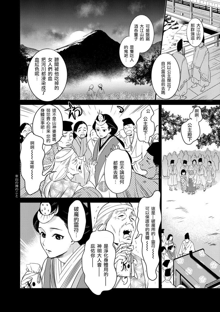 Oeyama suimutan utsukushiki oni no toraware hime | 大江山醉夢逸話 美麗的鬼與被囚禁的公主 Ch. 1-8 10