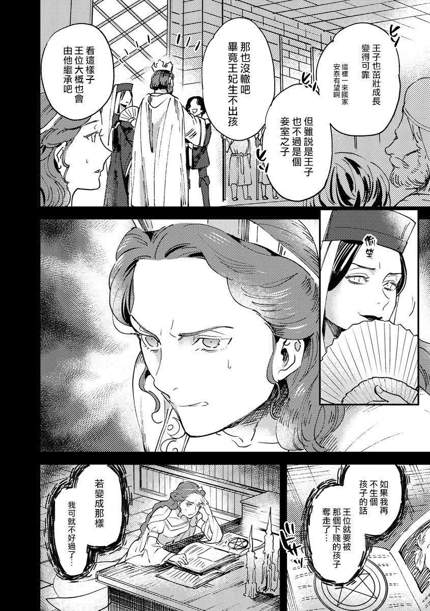 Oeyama suimutan utsukushiki oni no toraware hime | 大江山醉夢逸話 美麗的鬼與被囚禁的公主 Ch. 1-8 109