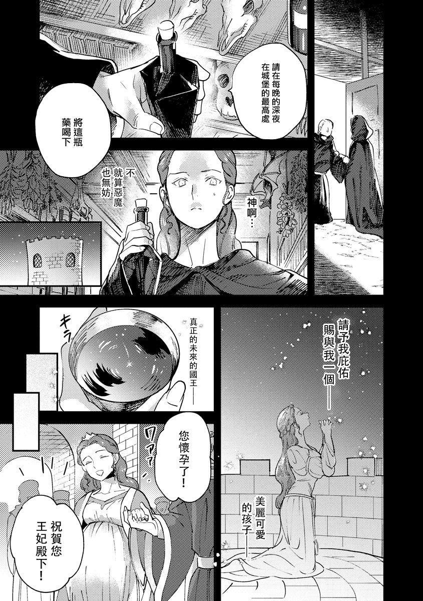 Oeyama suimutan utsukushiki oni no toraware hime | 大江山醉夢逸話 美麗的鬼與被囚禁的公主 Ch. 1-8 110