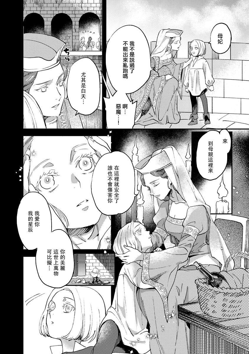 Oeyama suimutan utsukushiki oni no toraware hime | 大江山醉夢逸話 美麗的鬼與被囚禁的公主 Ch. 1-8 113