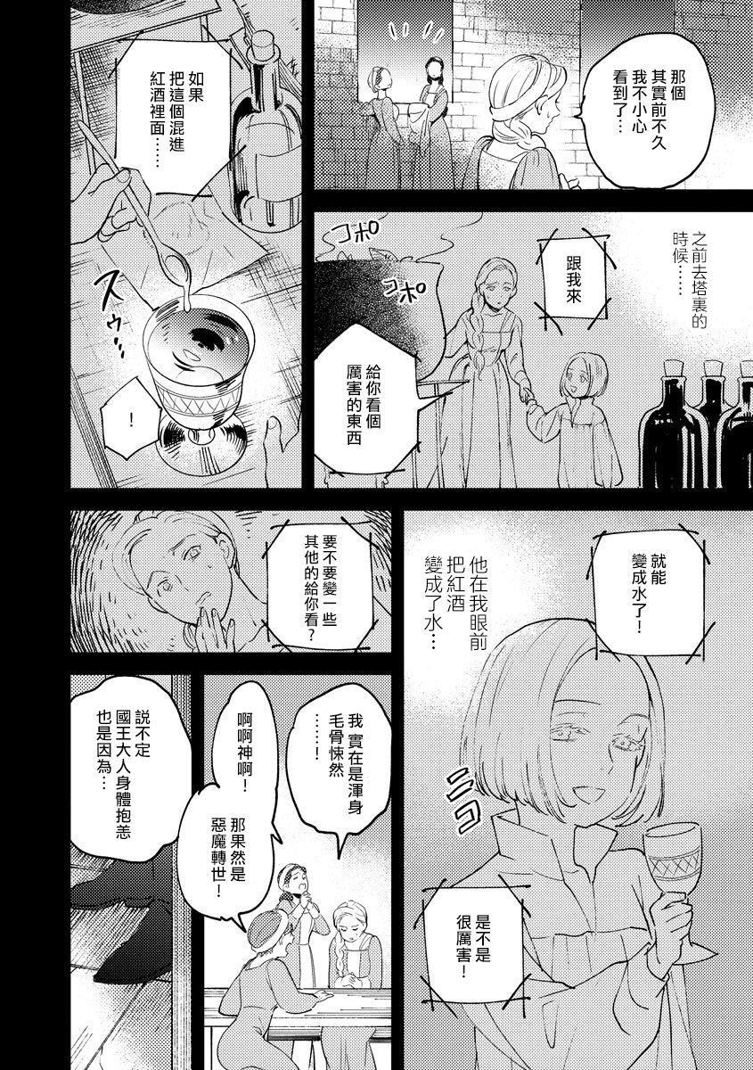 Oeyama suimutan utsukushiki oni no toraware hime | 大江山醉夢逸話 美麗的鬼與被囚禁的公主 Ch. 1-8 115