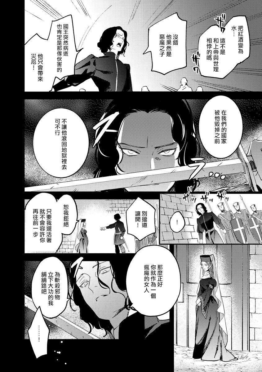 Oeyama suimutan utsukushiki oni no toraware hime | 大江山醉夢逸話 美麗的鬼與被囚禁的公主 Ch. 1-8 117